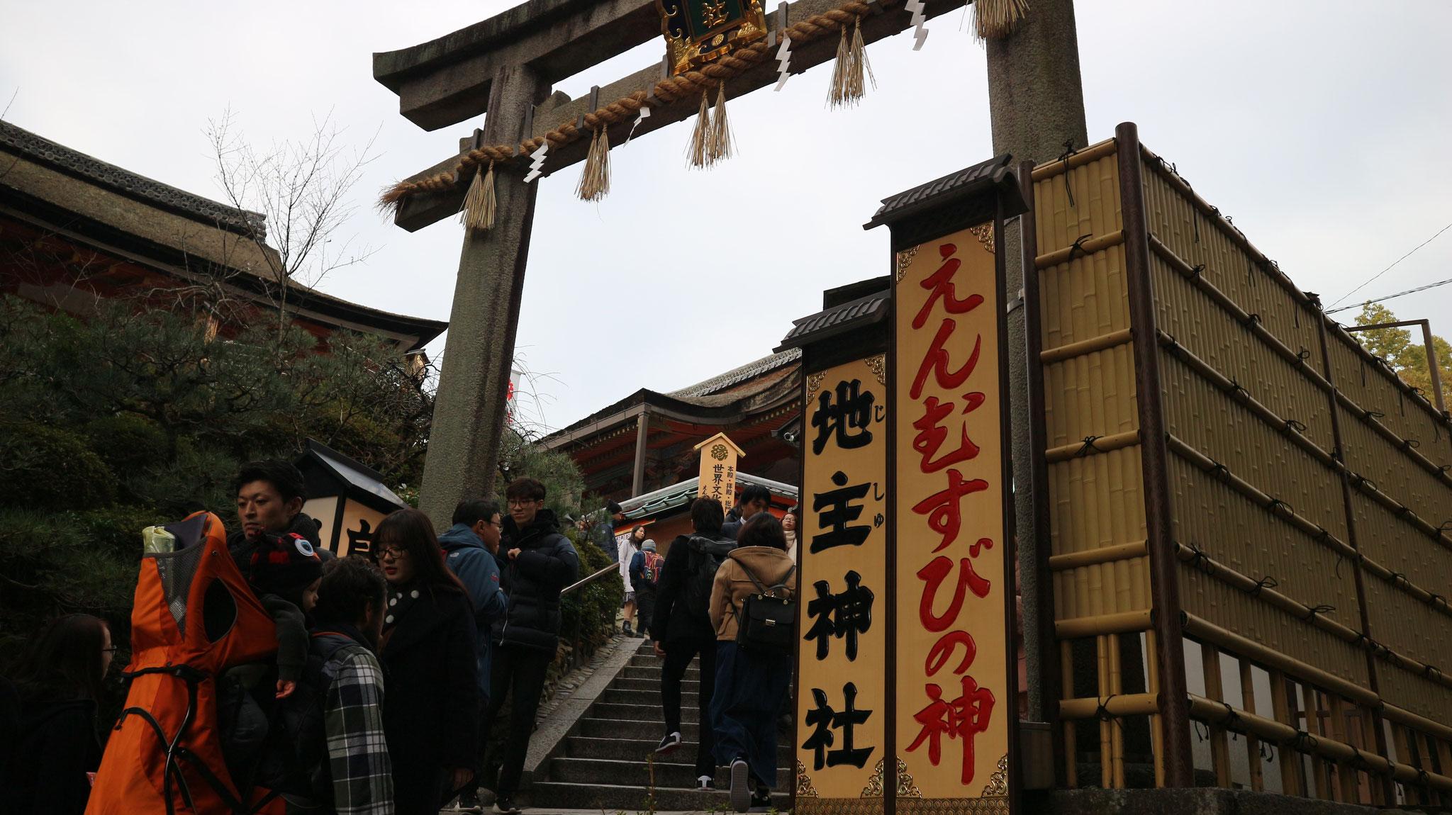 地主神社(じしゅじんじゃ)、元は清水さんの鎮守社