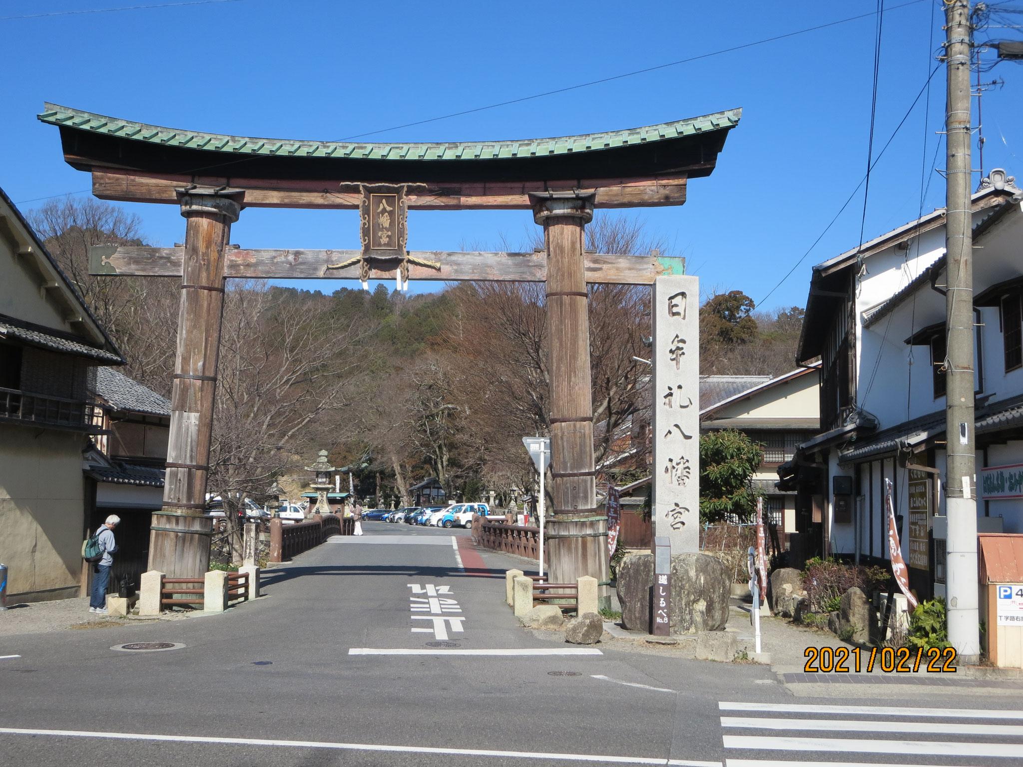 「近江八幡」由来の日牟禮八幡宮