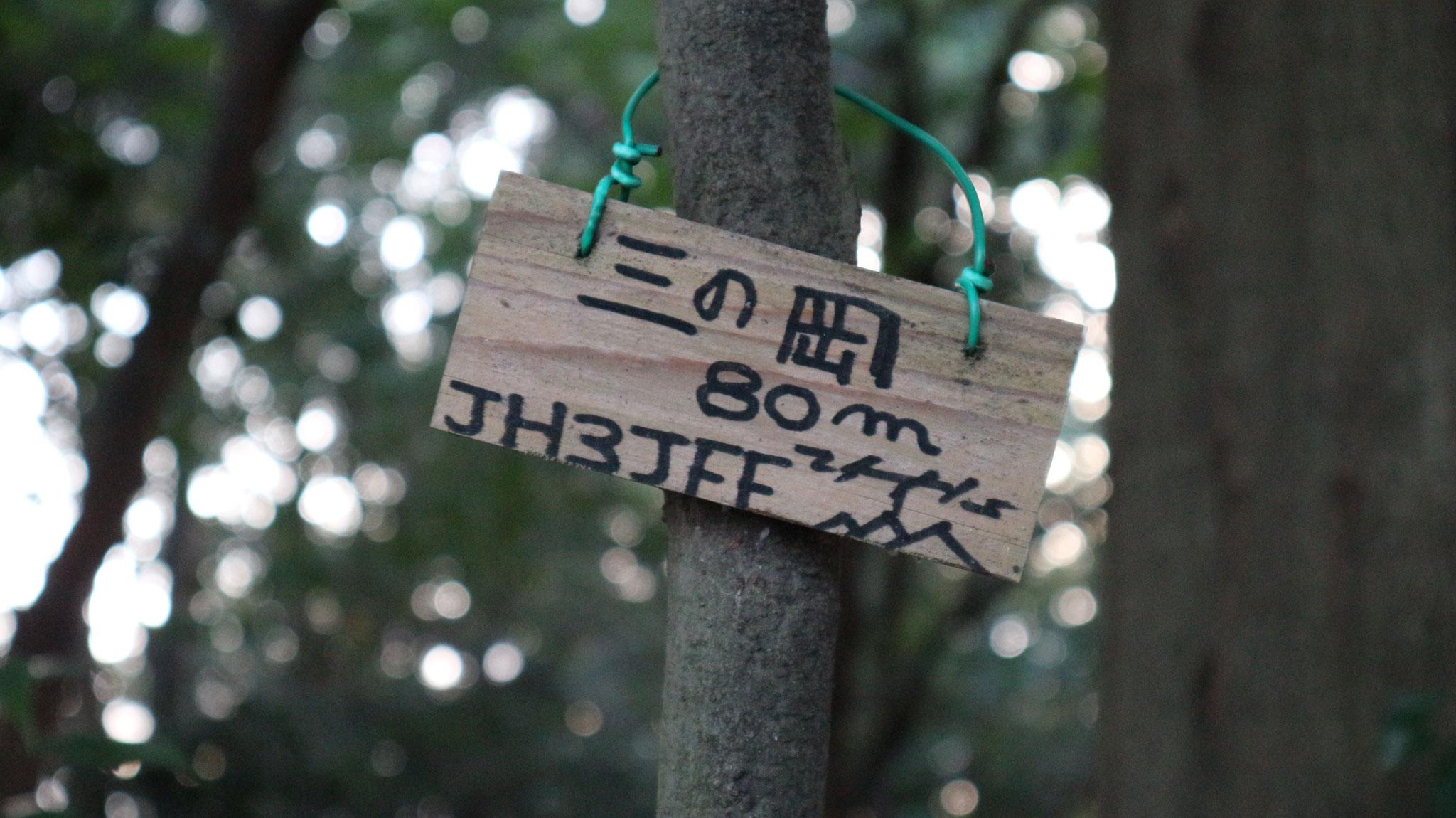 三ノ丘標高80m