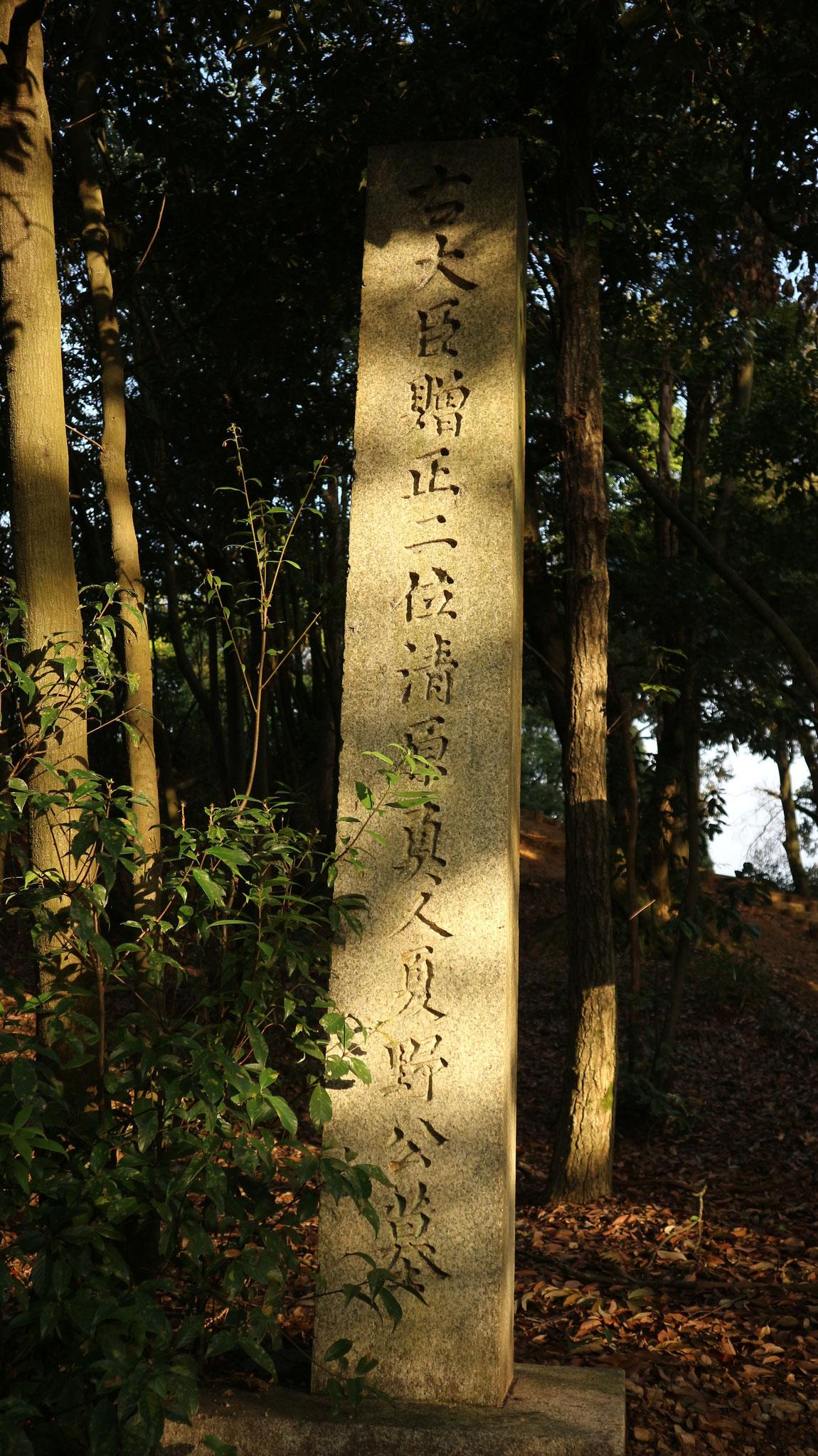 右大臣贈正二位「清原夏野」侯の石碑