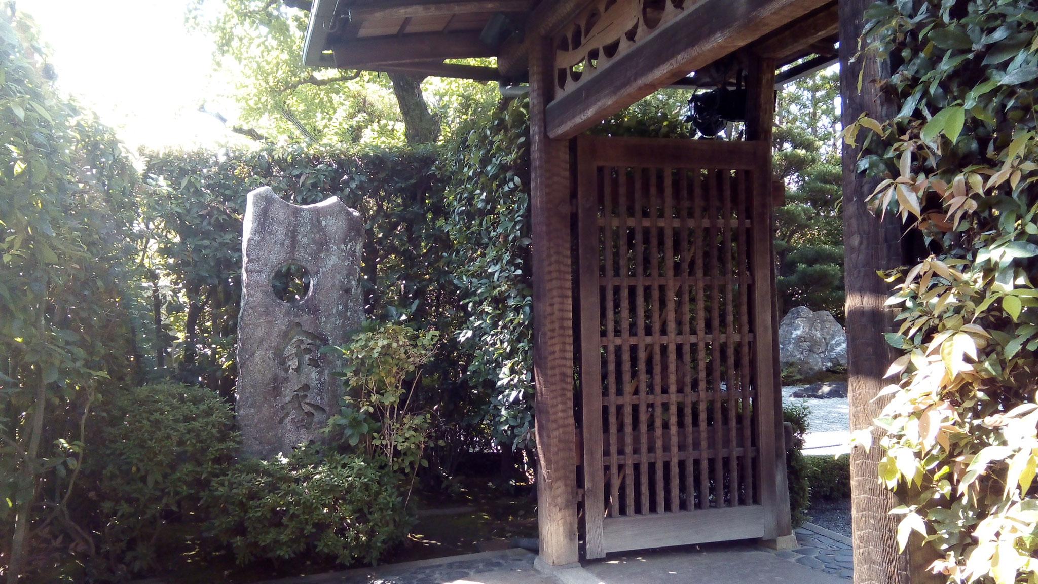 余香苑入口 名栗(なぐり)の門