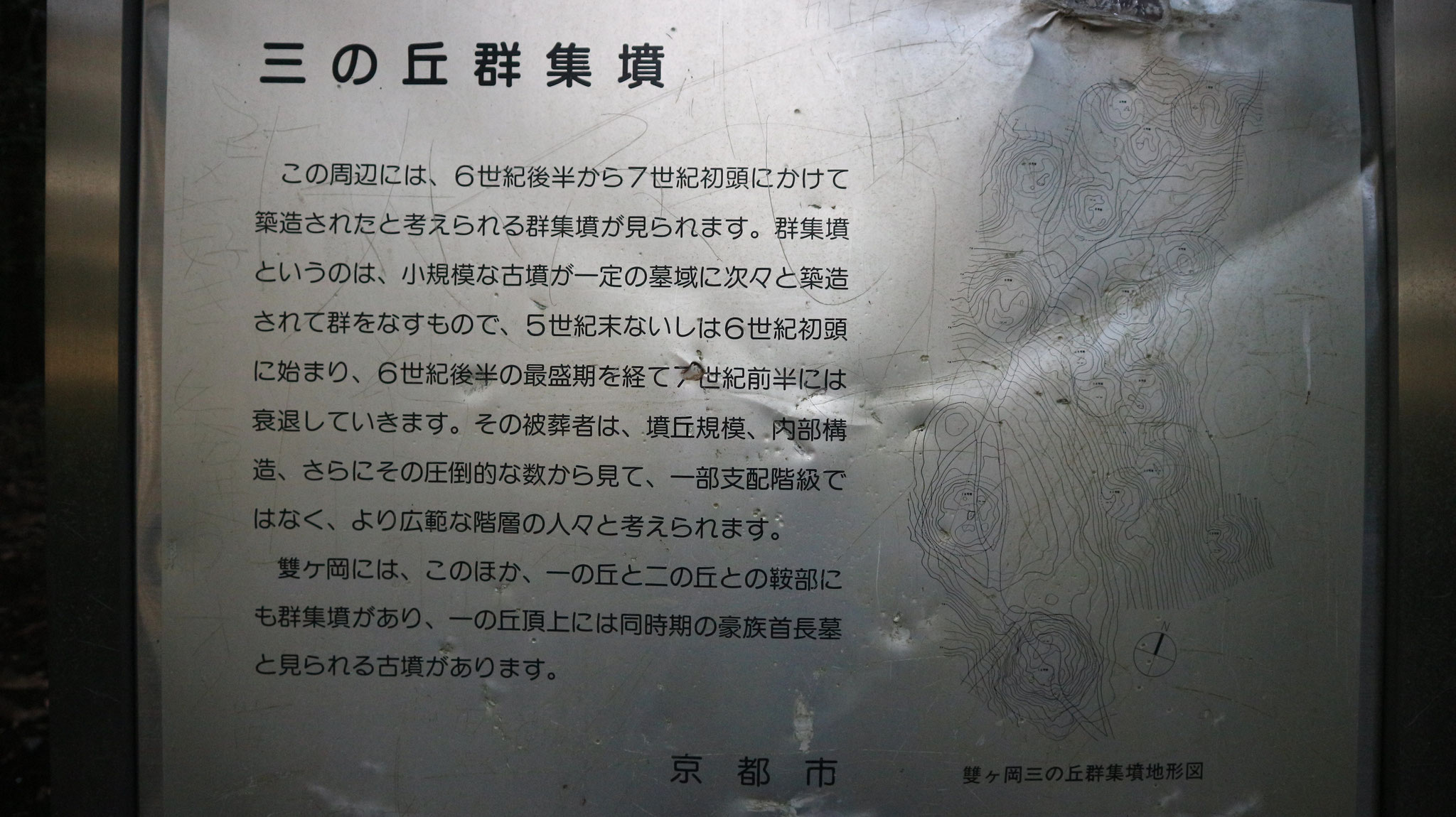 三ノ丘群集墳説明板