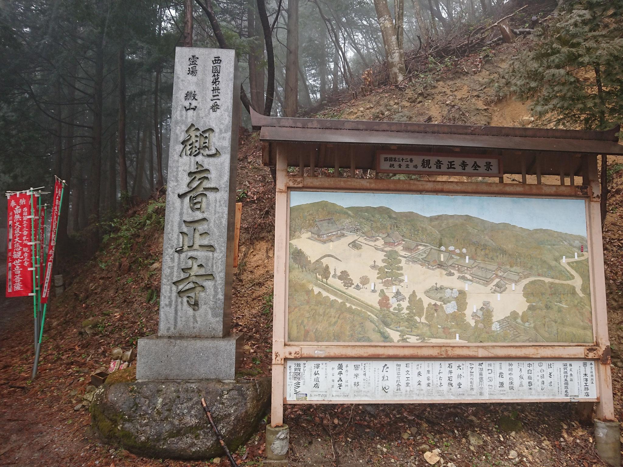 第三十二番 繖山 観音正寺