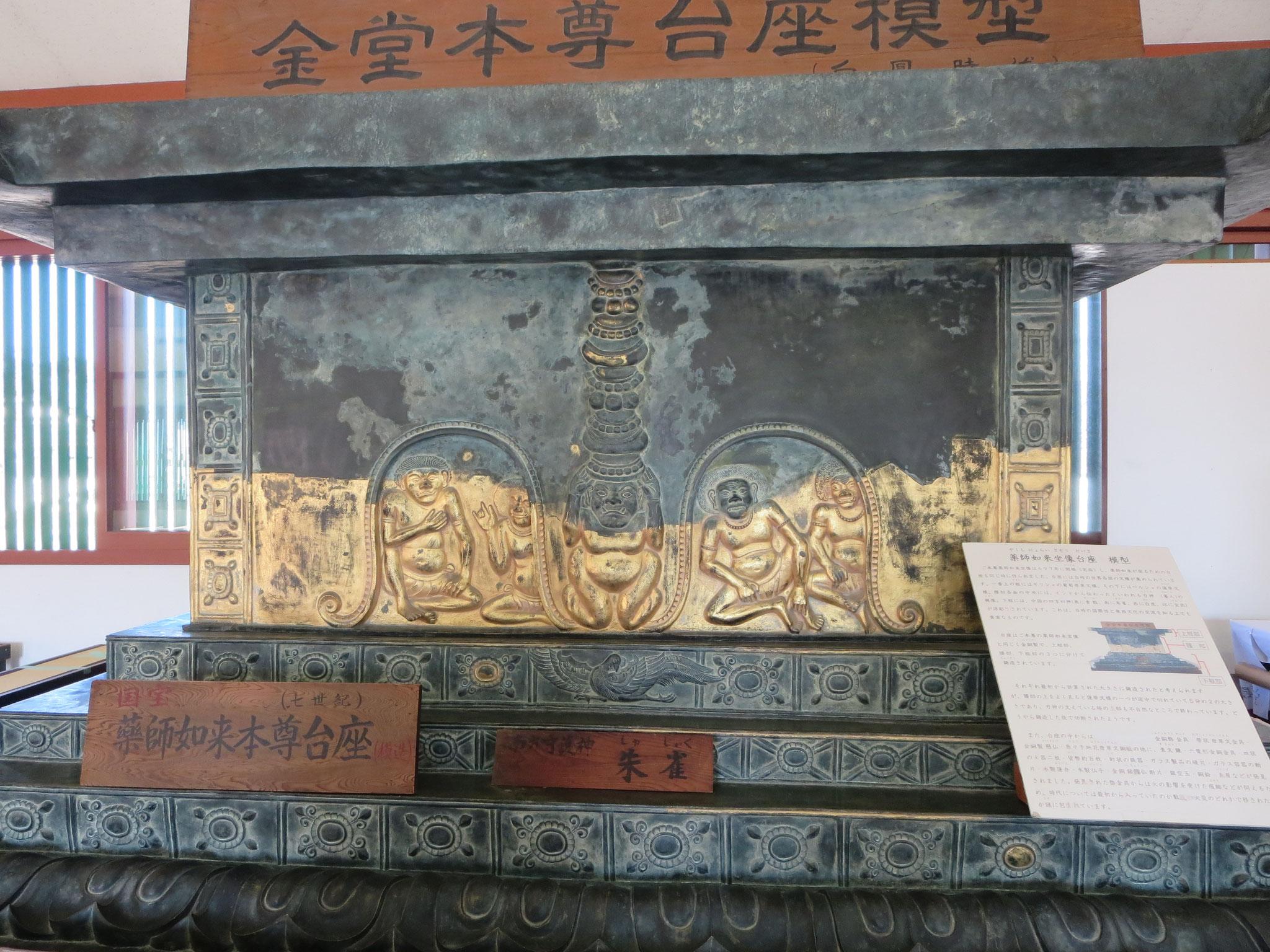 金堂台座 模型 朱雀(南)