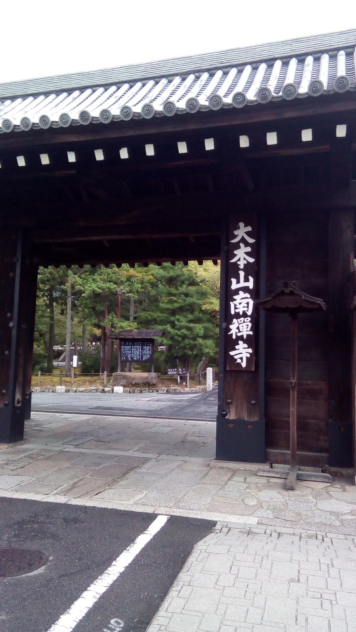 臨済宗南禅寺派大本山