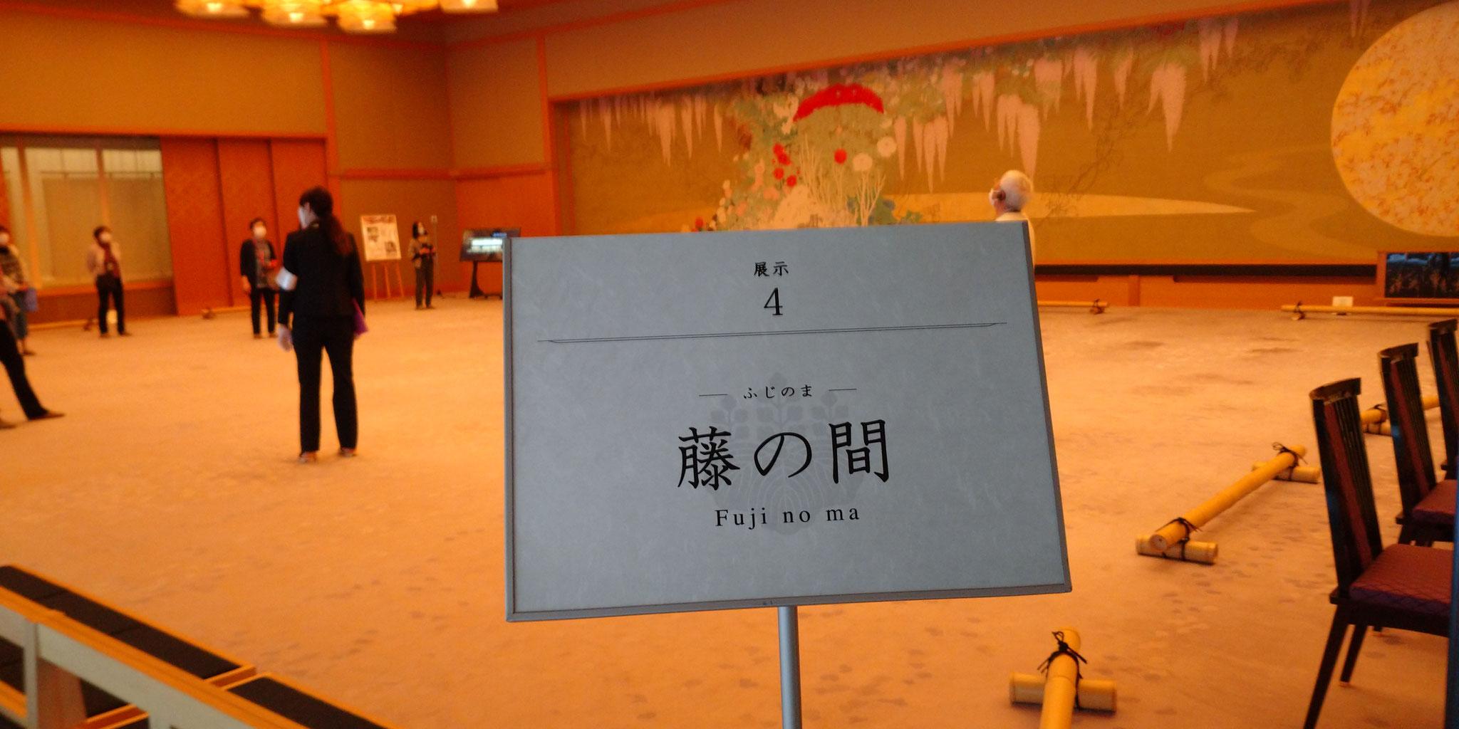 正面の壁面 藤など四季の花を描いた綴れ織「麗花」(川島織物制)。