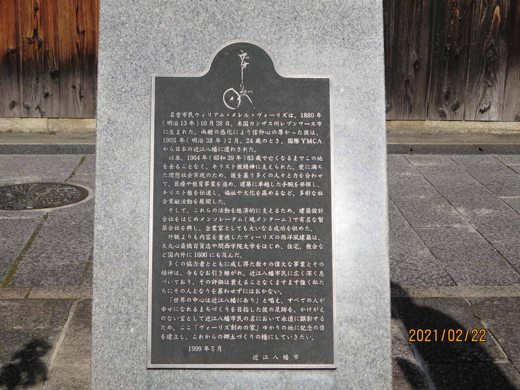 一柳米来留  メンソレータム(メンタム)で有名な近江兄弟社を創立・建築技師としても手腕発揮