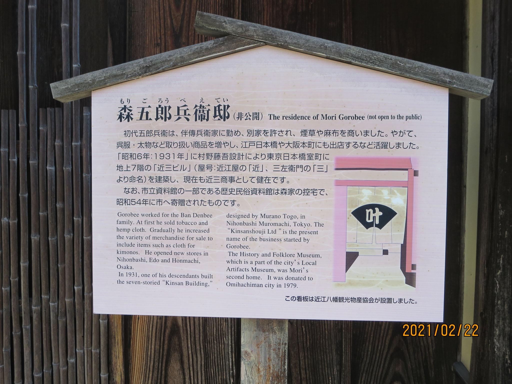 森五郎兵衞(もり ごろうべえ) 江戸中期の近江商人