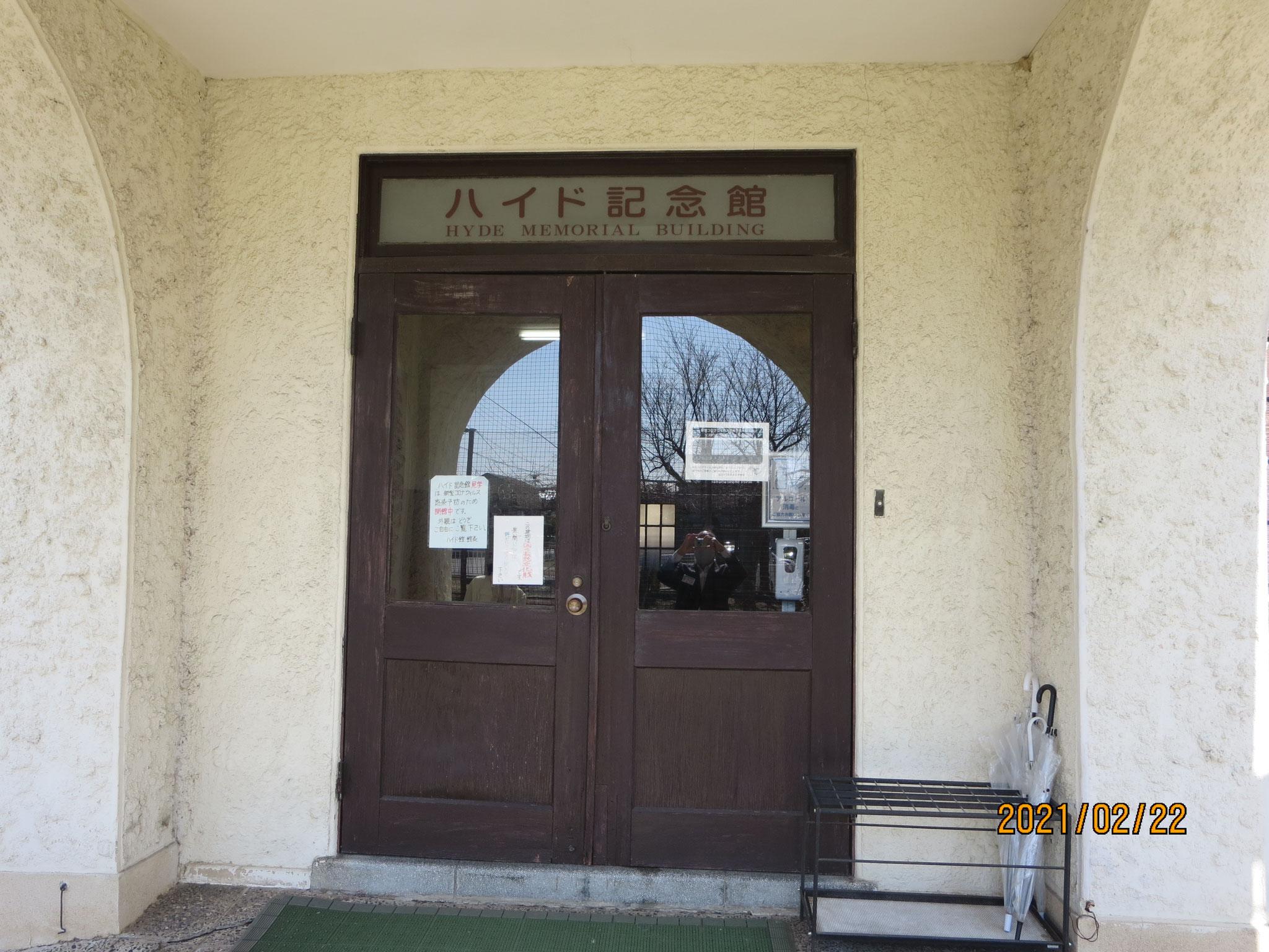 ハイド記念館 1931年建設、2000年に国の登録文化財に指定