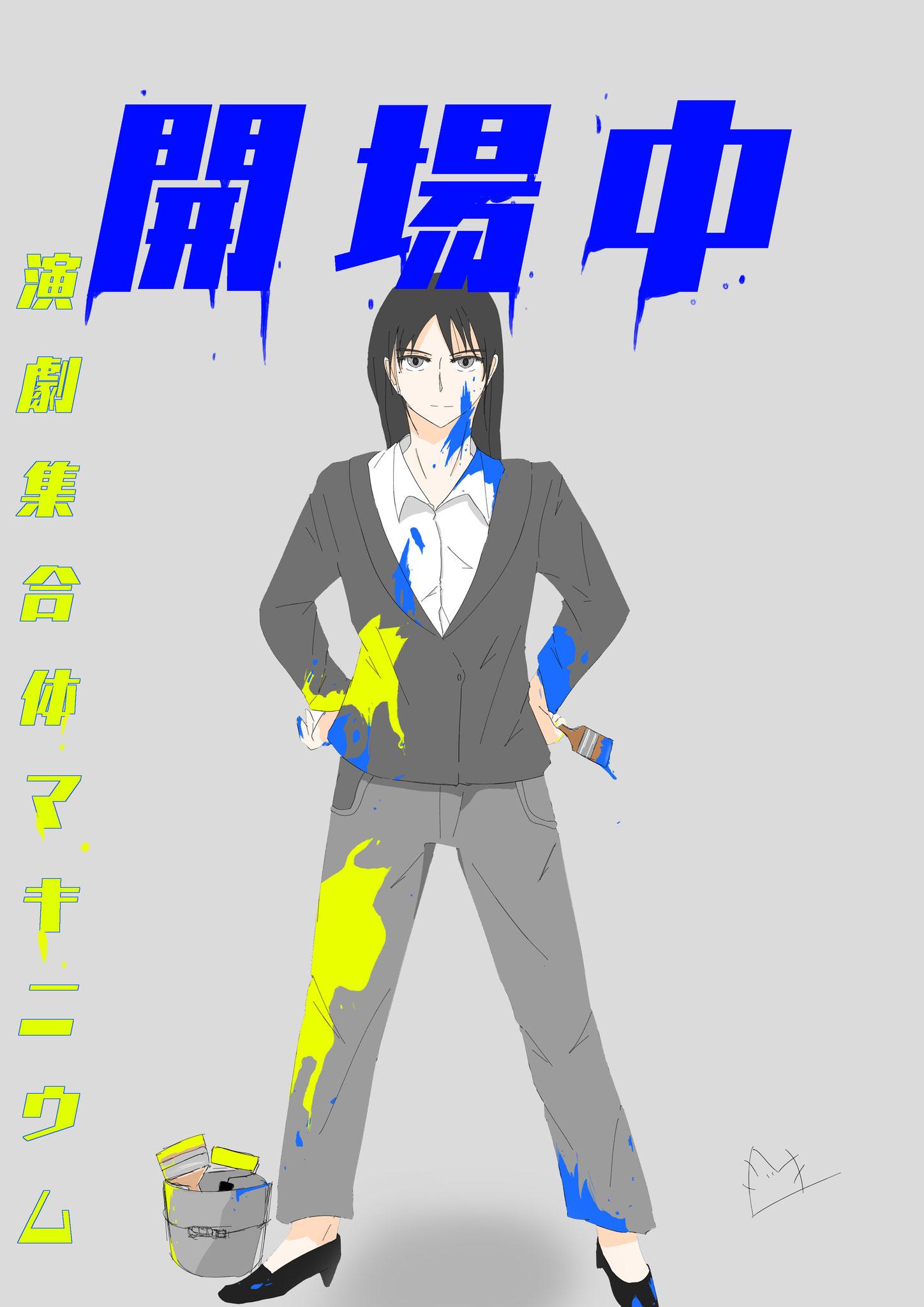 マキニウム公式キャラクター「池田匠美」、今回はペンキをかぶせてみました。