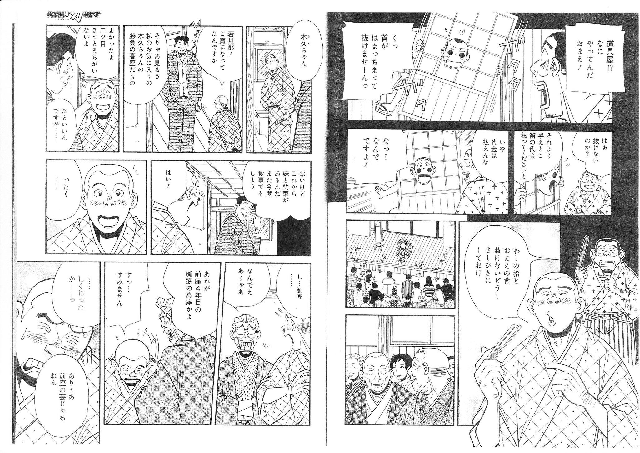 昭和バカ囃子 第35話