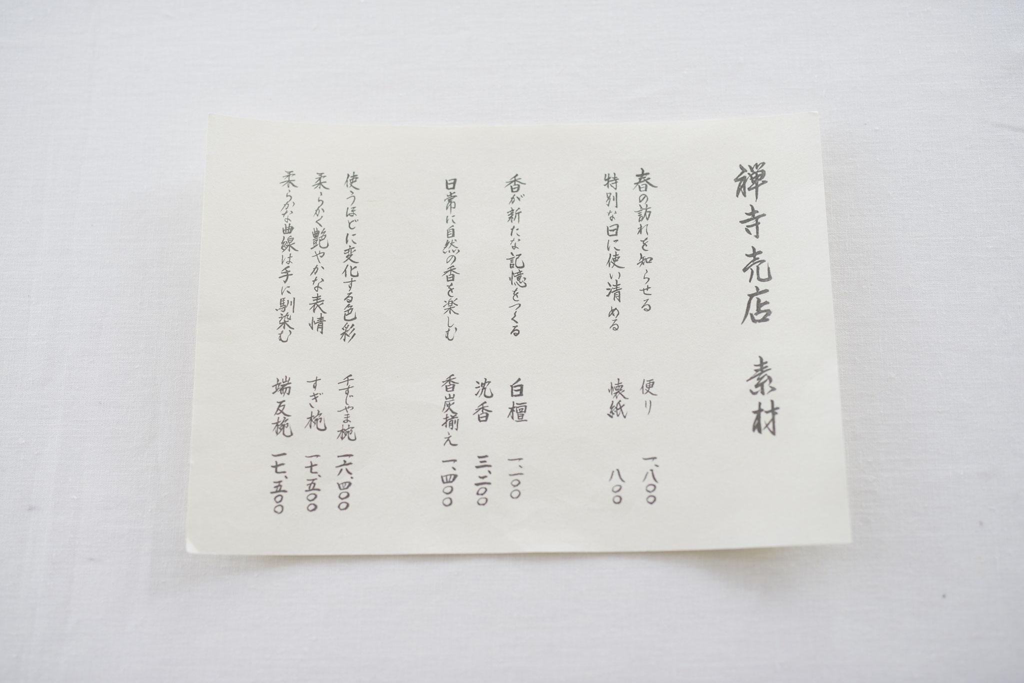 禅寺食堂「饅頭」・禅寺売店「素材」