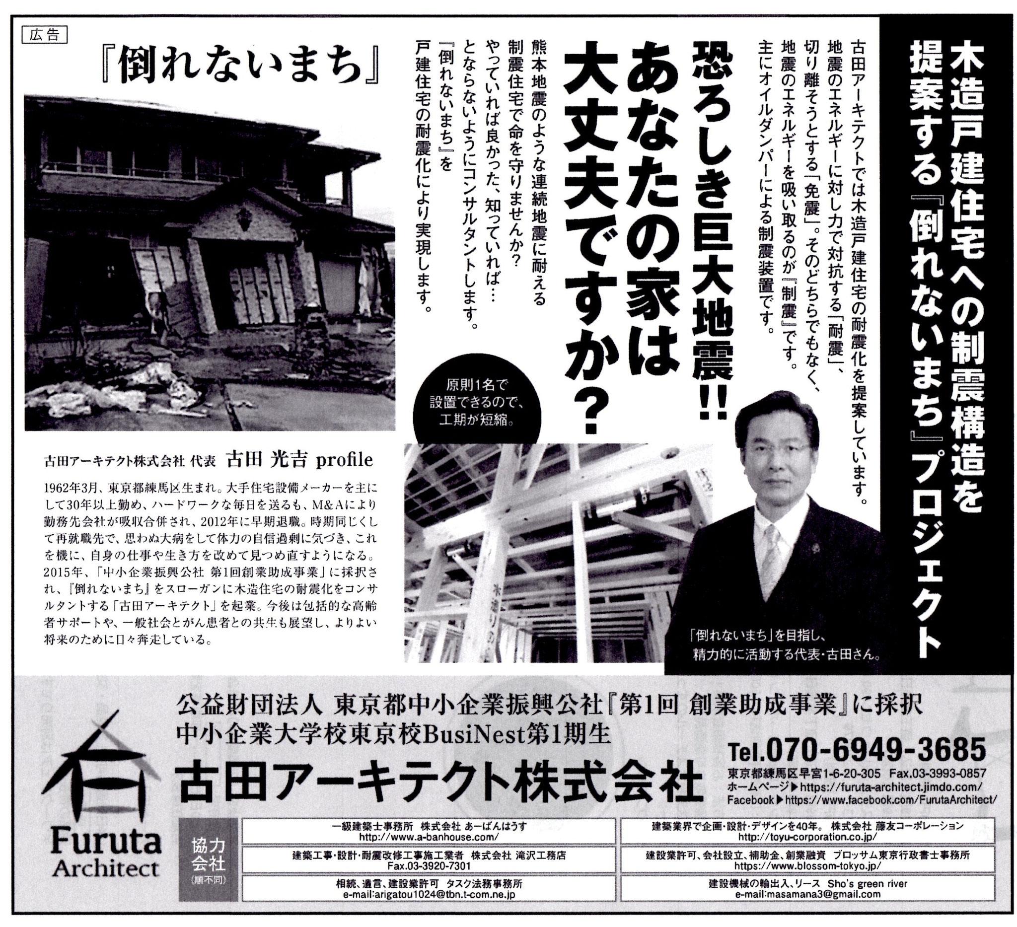 5月26日大安吉日(金)産経新聞 多摩版に掲載。