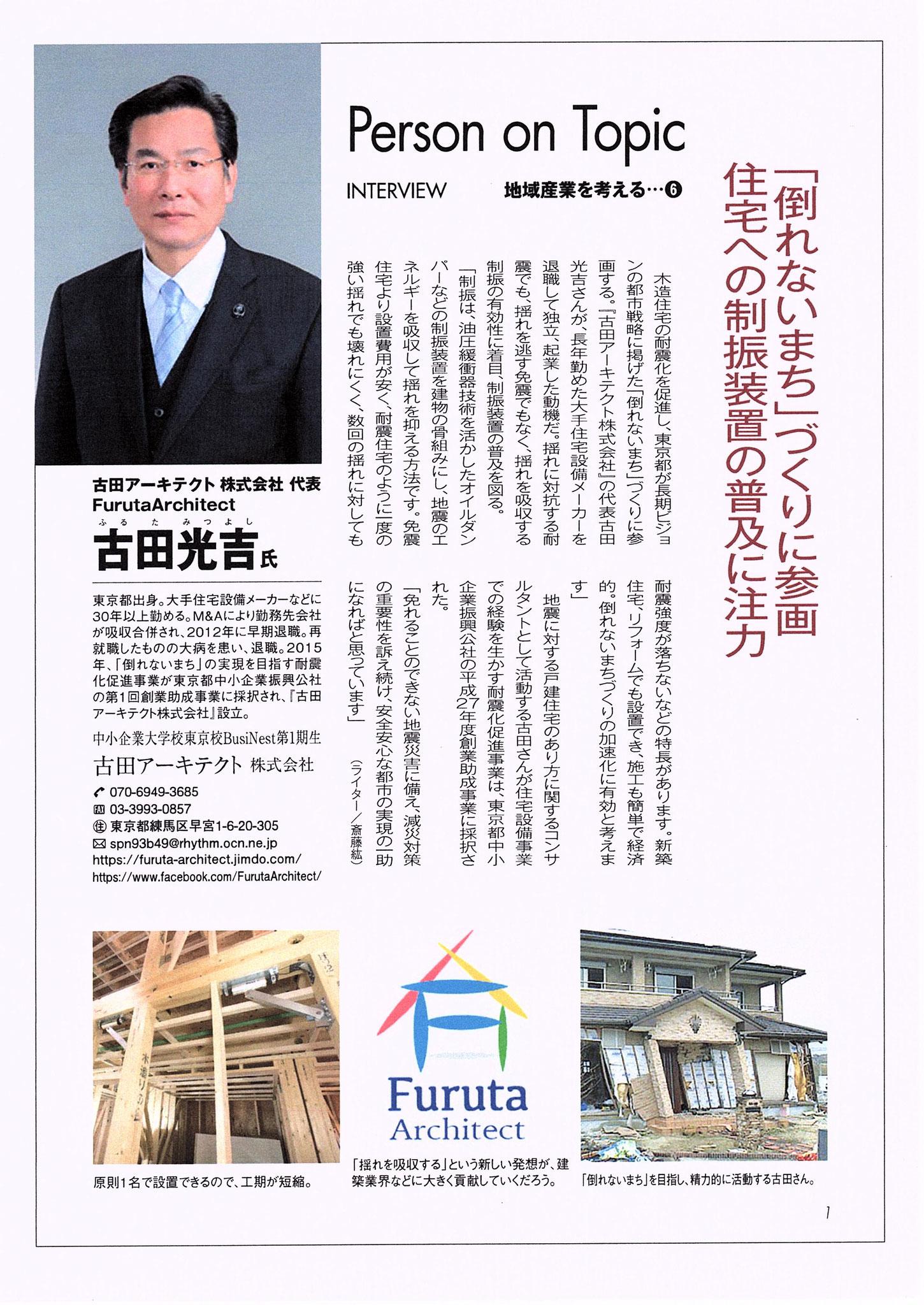日本が誇るビジネス大賞【2017年度版】P87に掲載。