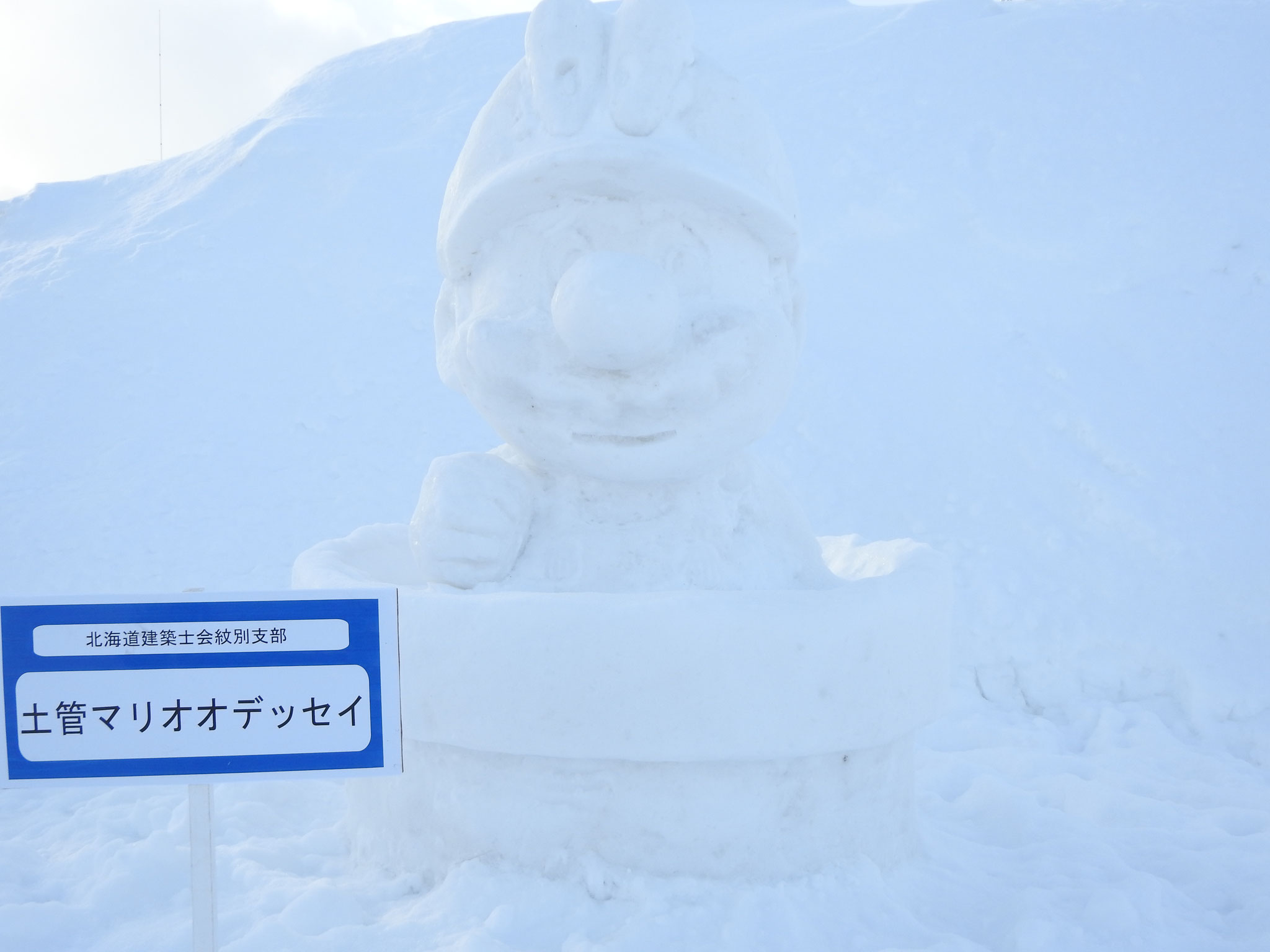最優秀賞 「土管マリオオデッセイ」 北海道建築士会紋別支部