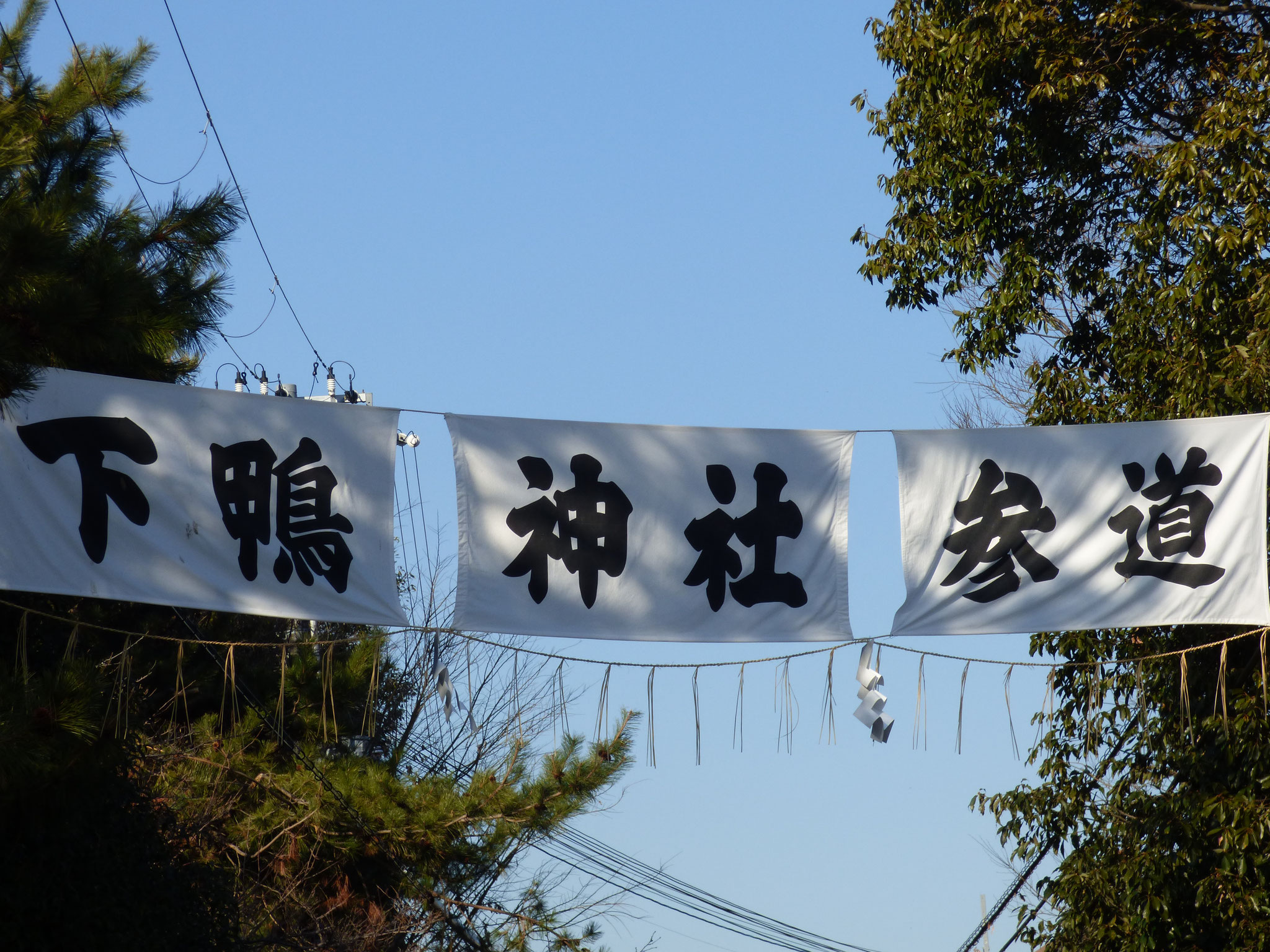 下鴨神社参道、入り口。Approach to a SIMOGAMO JINJYA shrine