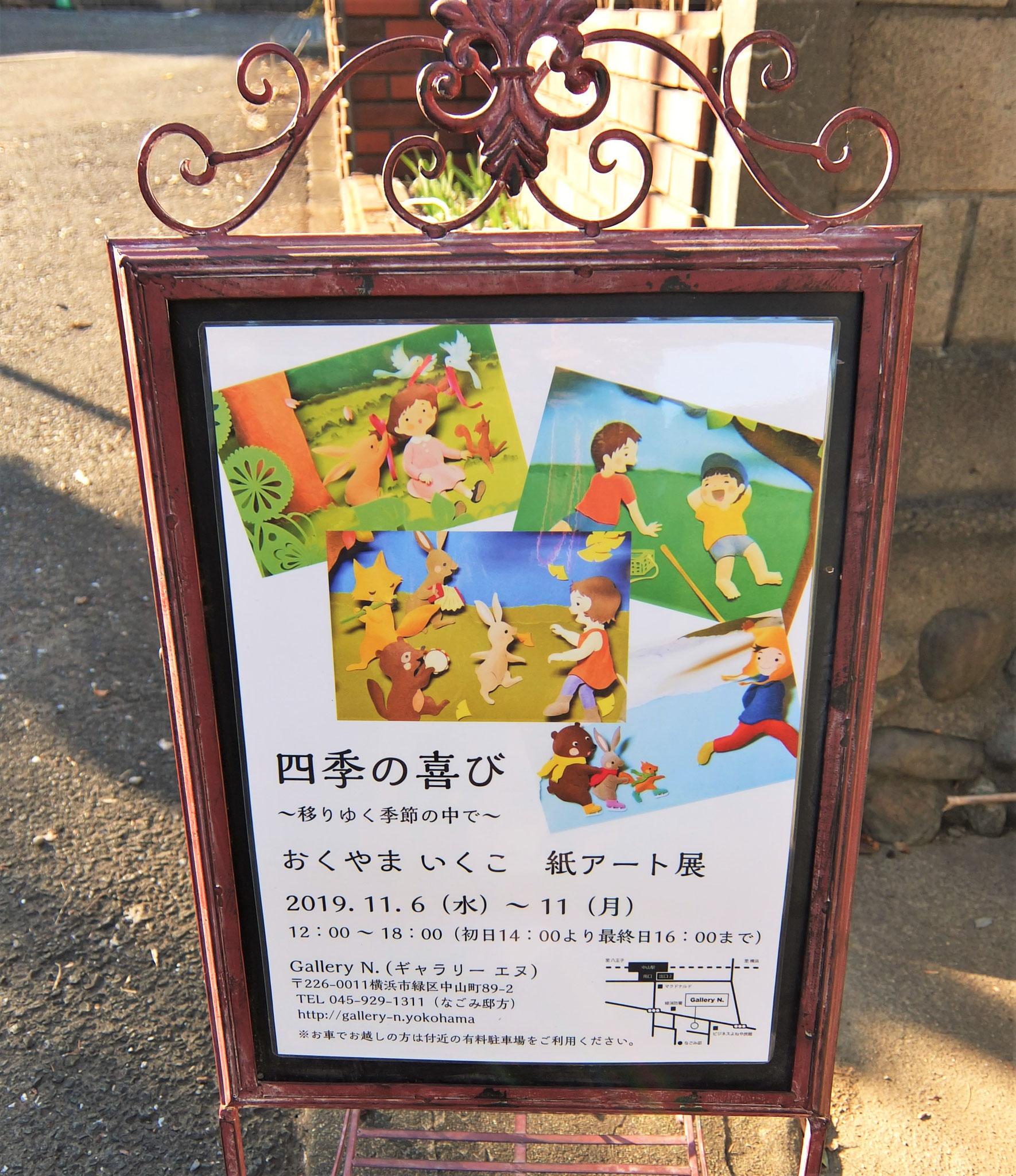 2019年秋 個展 四季の喜び
