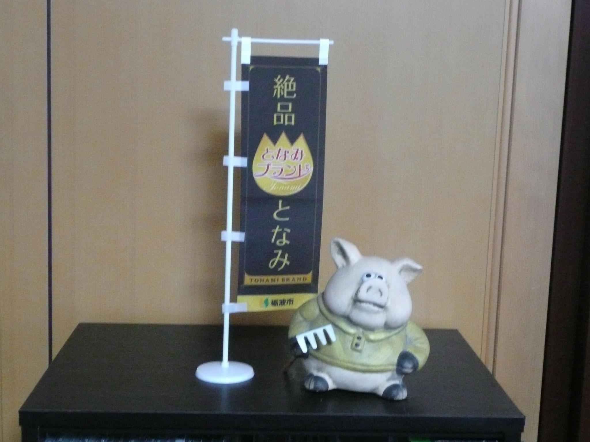 となみブランド桃太郞旗(小)