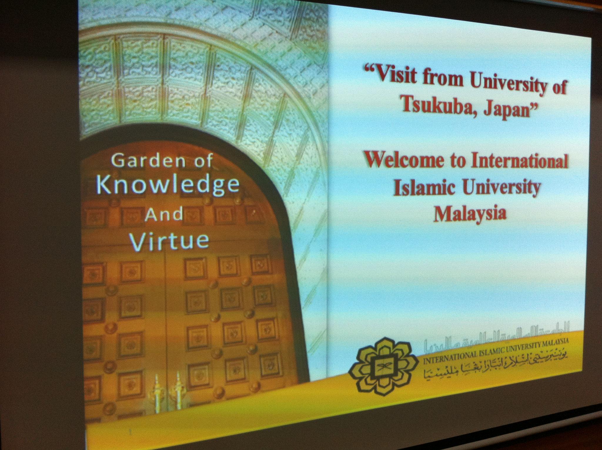 マレーシアイスラミック国際大学