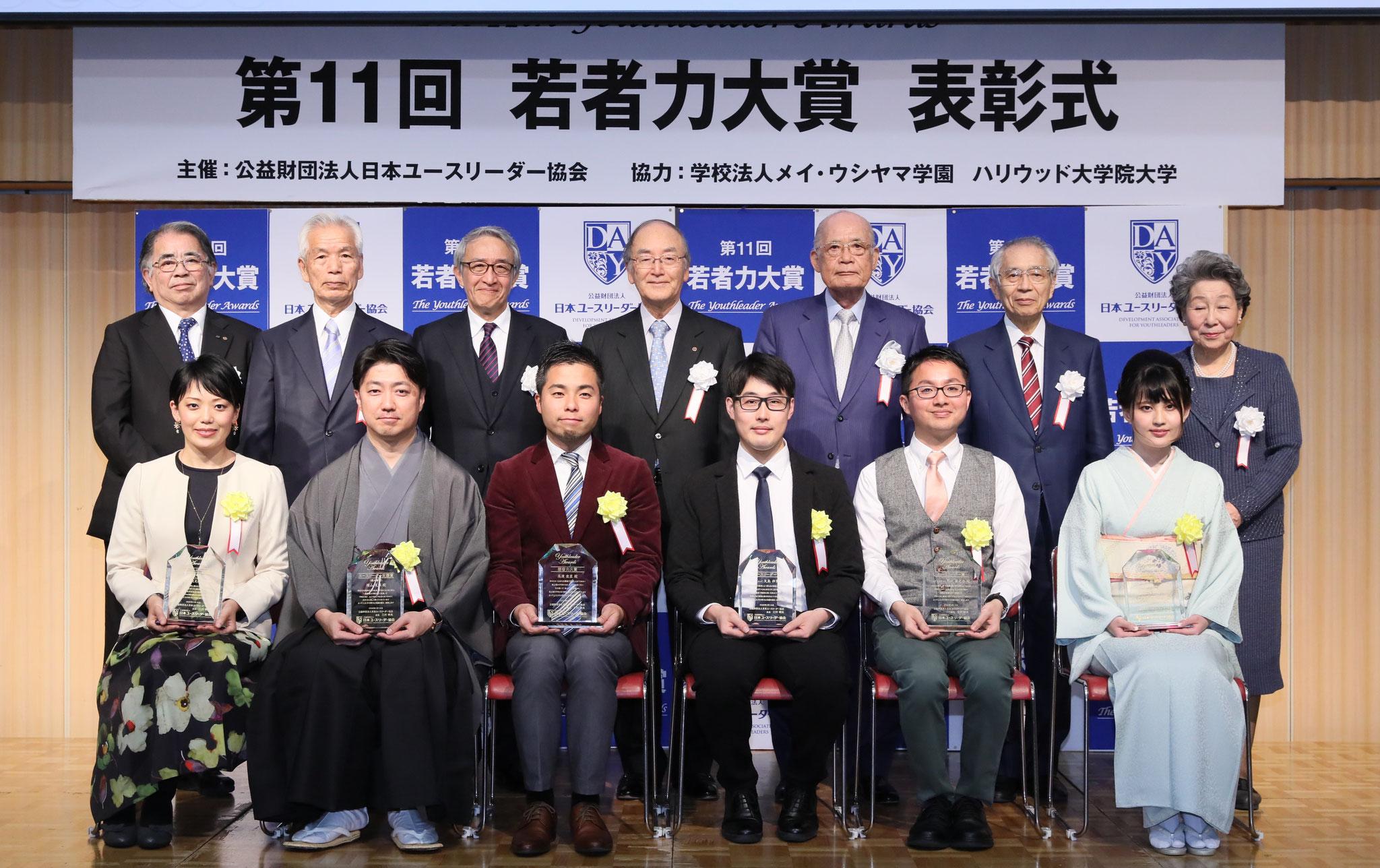 第11回若者力大賞表彰式 2020年2月18日(火)