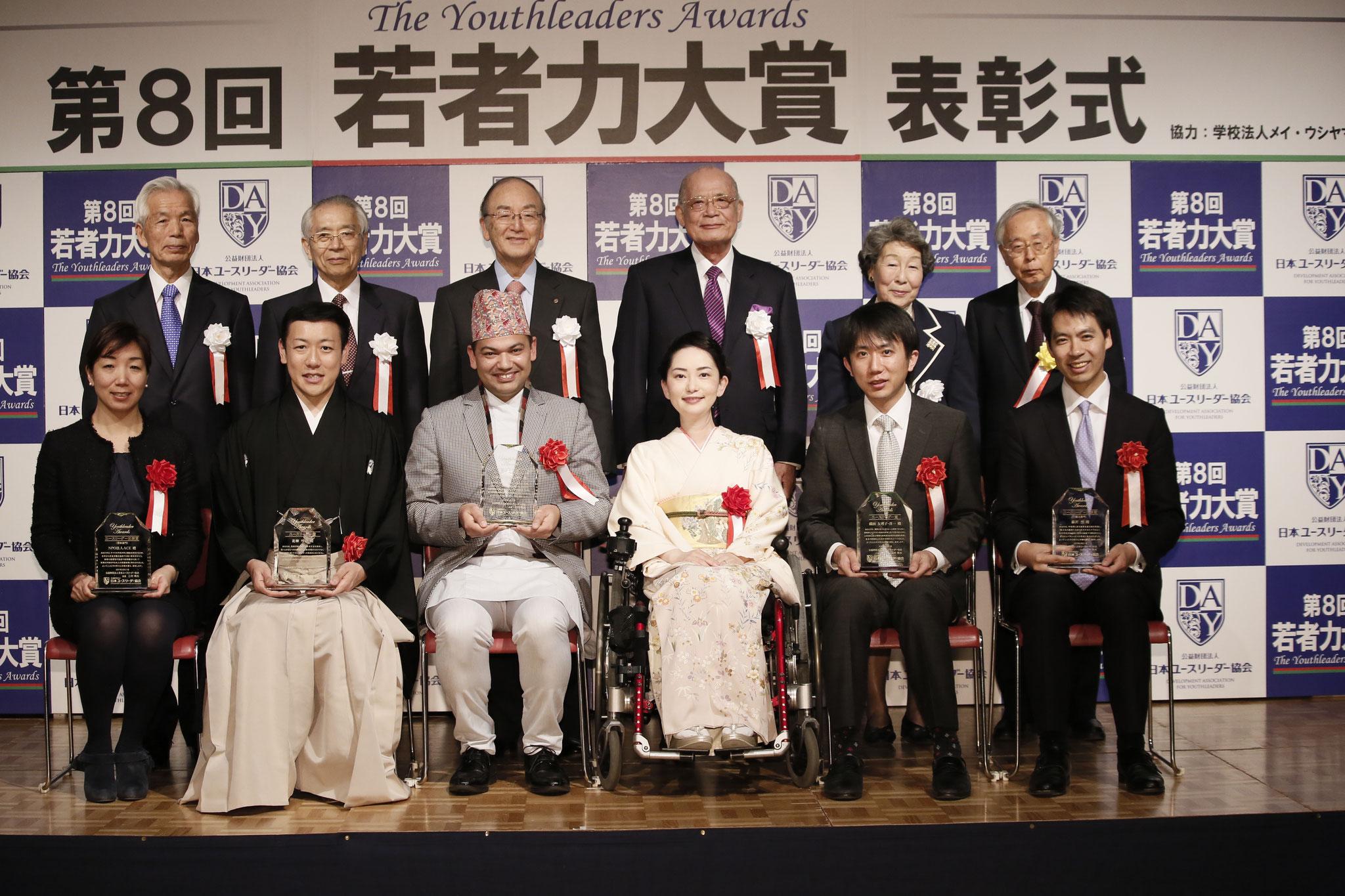 第8回若者力大賞表彰式 2017年2月21日(火)