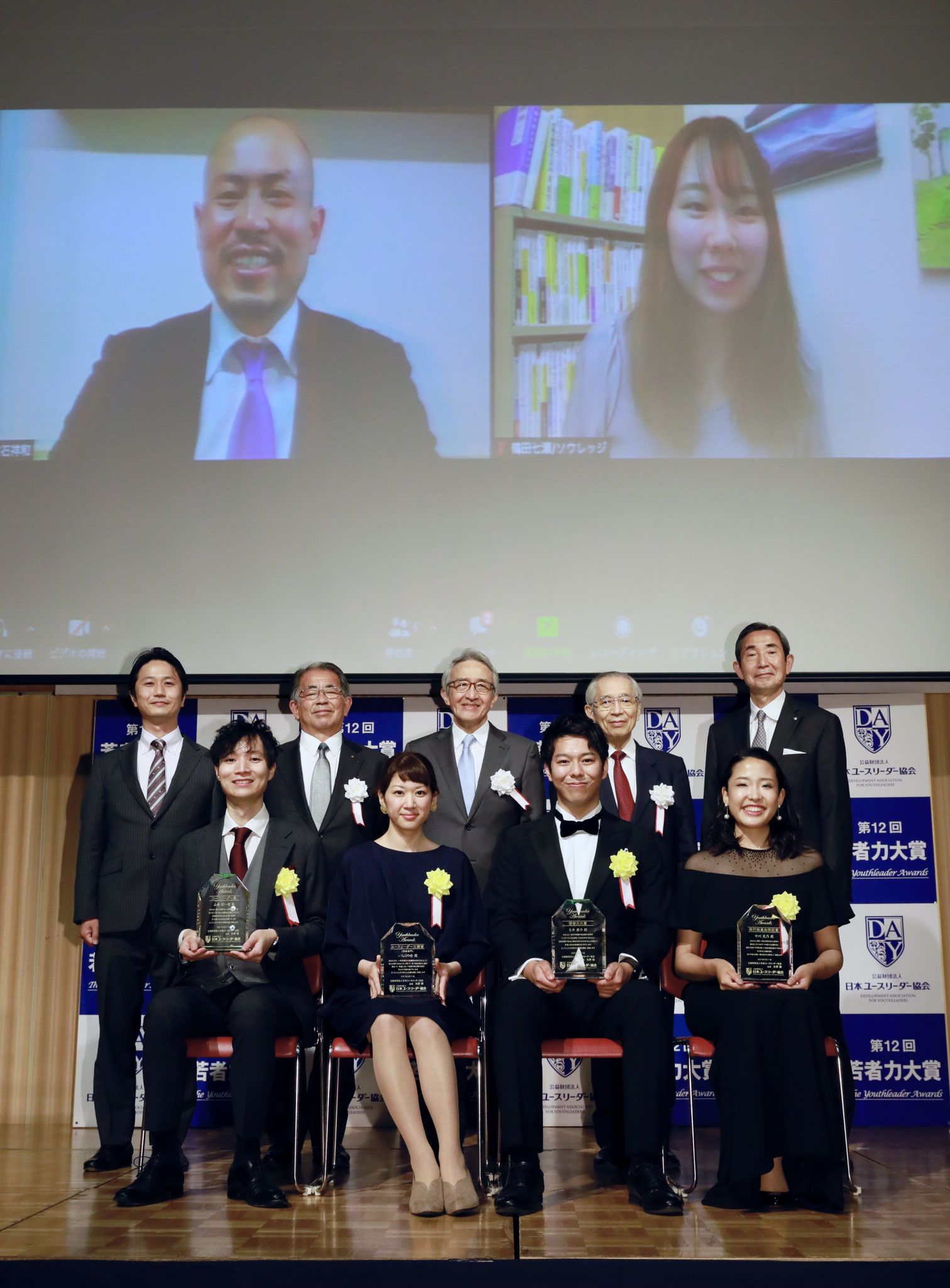 第12回若者力大賞表彰式 2021年5月11日(火)
