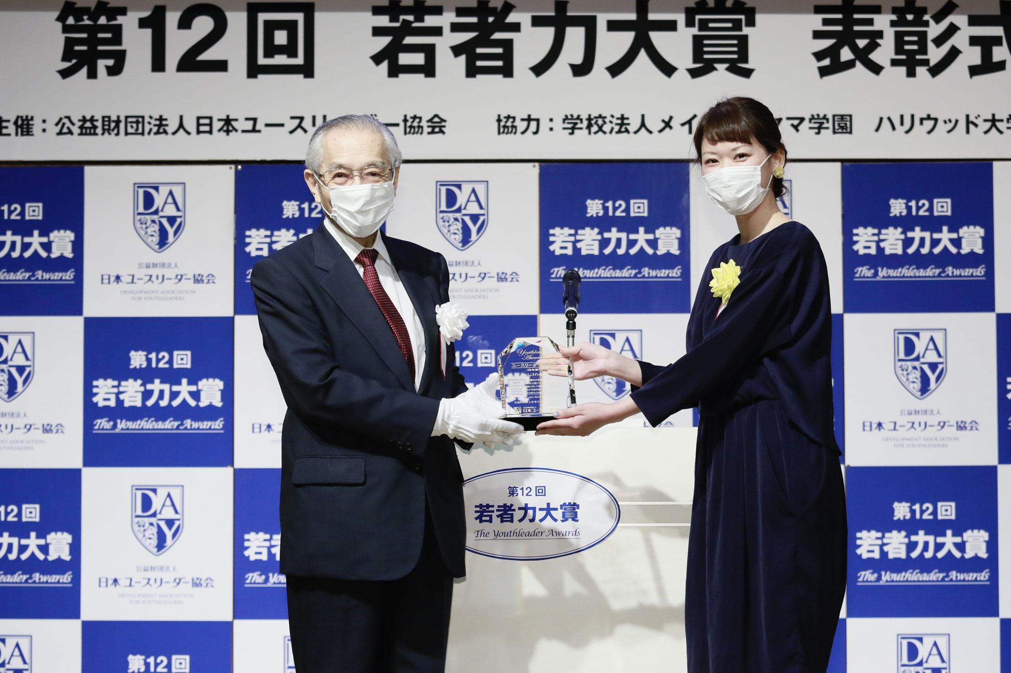 左:山中審査委員 右:ユースリーダー支援賞・団体部門受賞 いちほの会 代表 藤田琴子さん