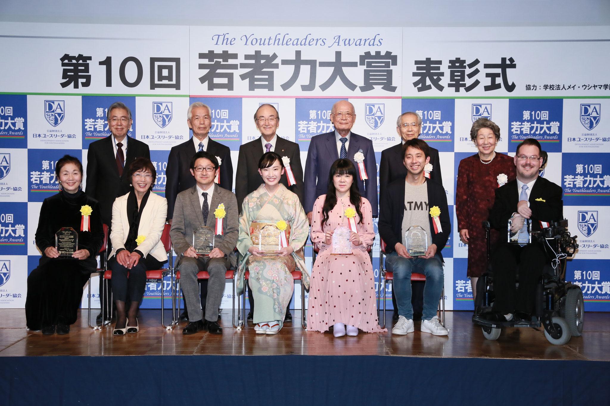第10回若者力大賞表彰式 2019年2月19日(火)