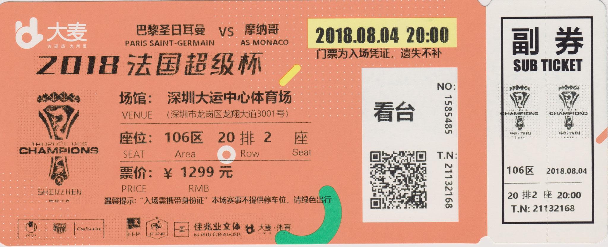 2019 à Senzhen :  Paris SG bat AS Monaco  4 - 0