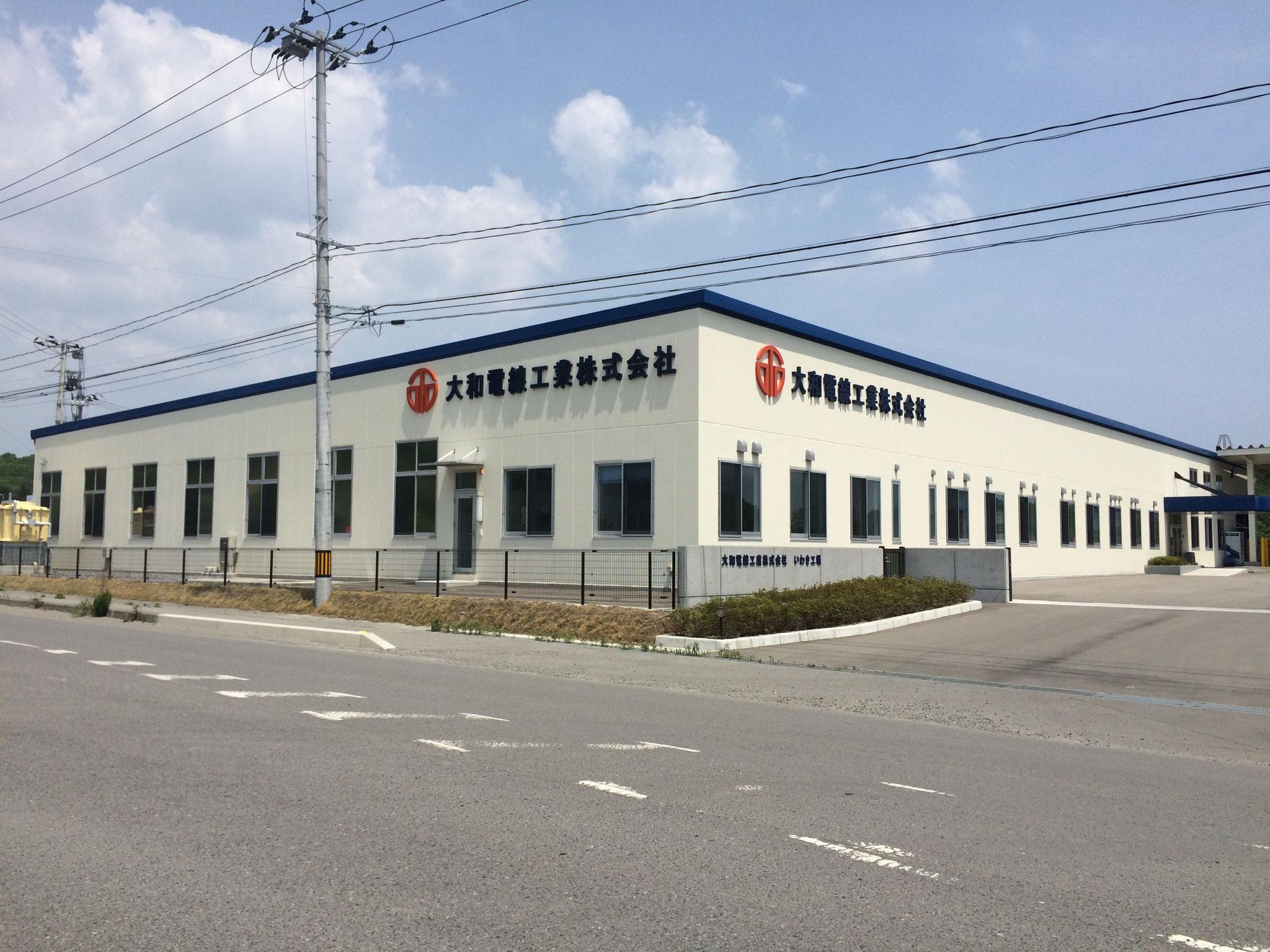 大和電線工業 株式会社
