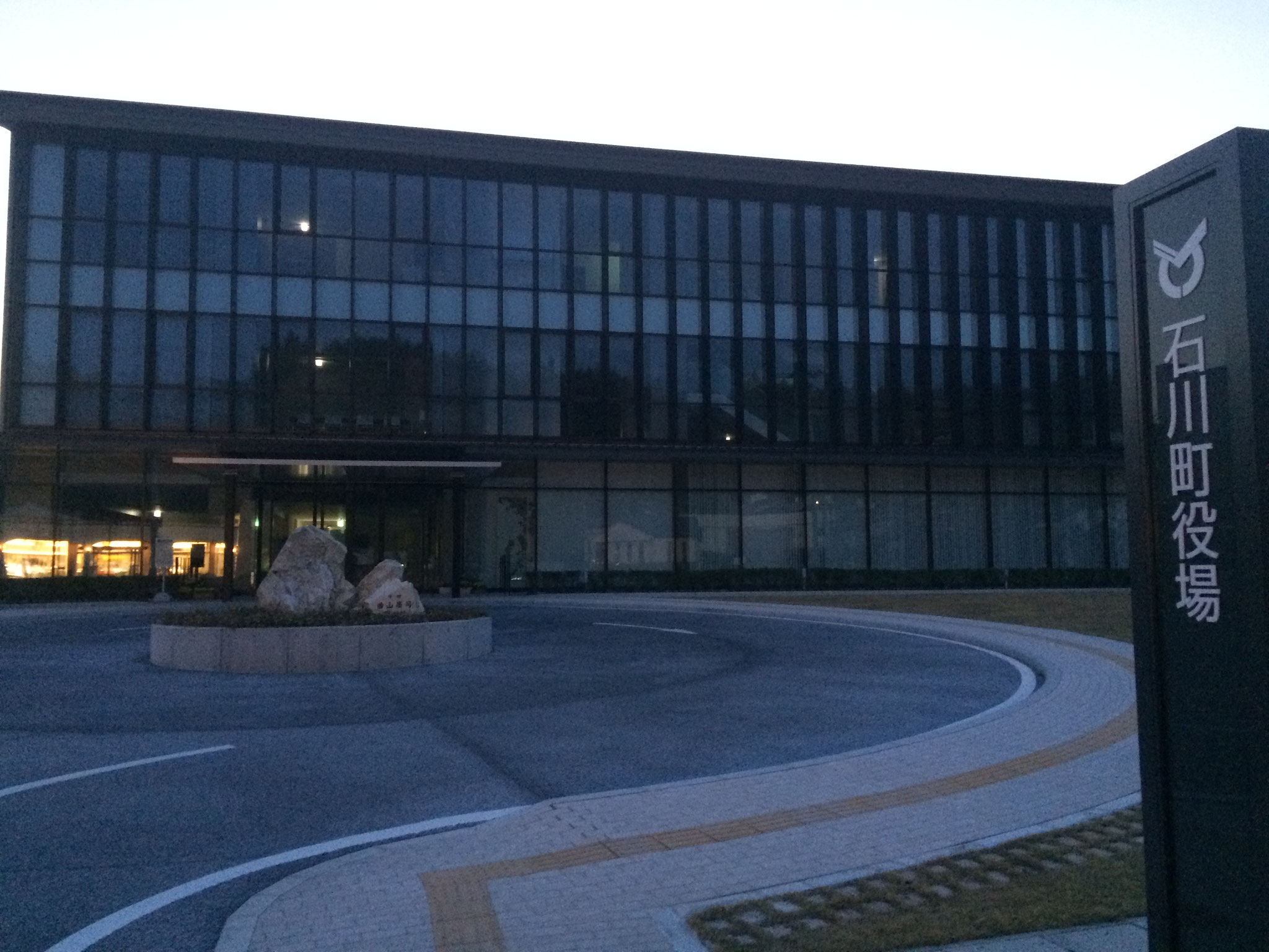 石川町新庁舎