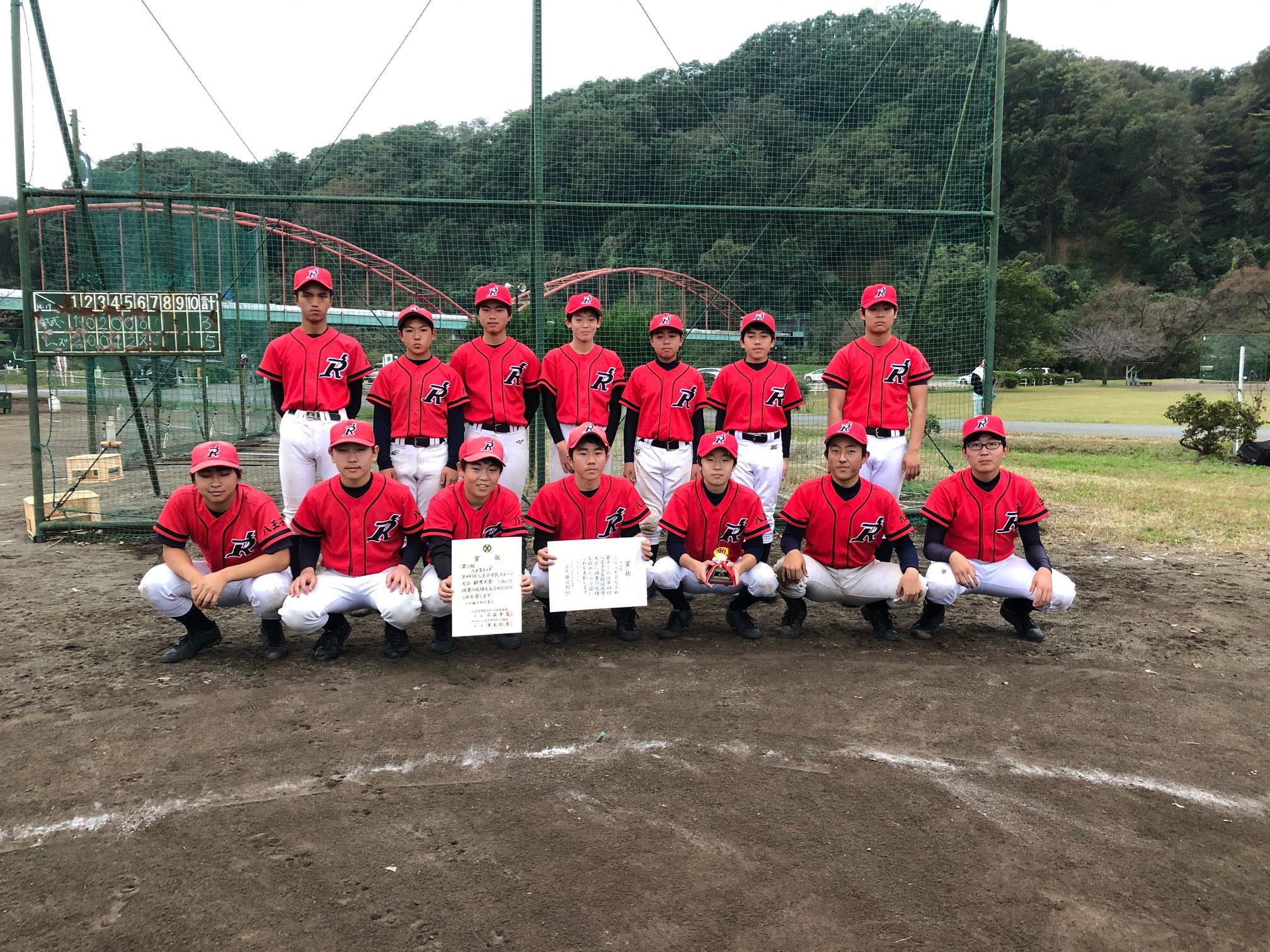 第44回 八王子市少年軟式野球 秋季大会 3位 八王子レッズ 令和元年11月3日