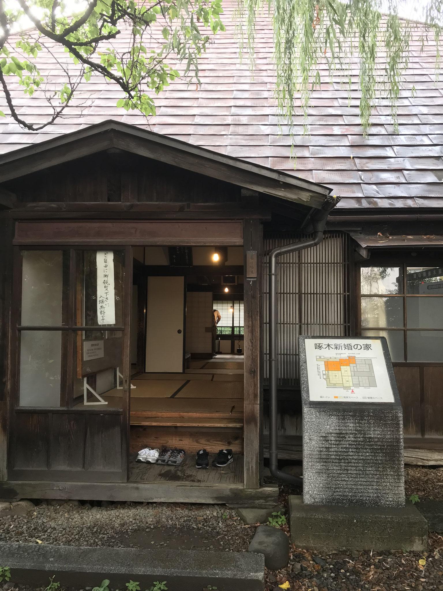 「啄木新婚の家」