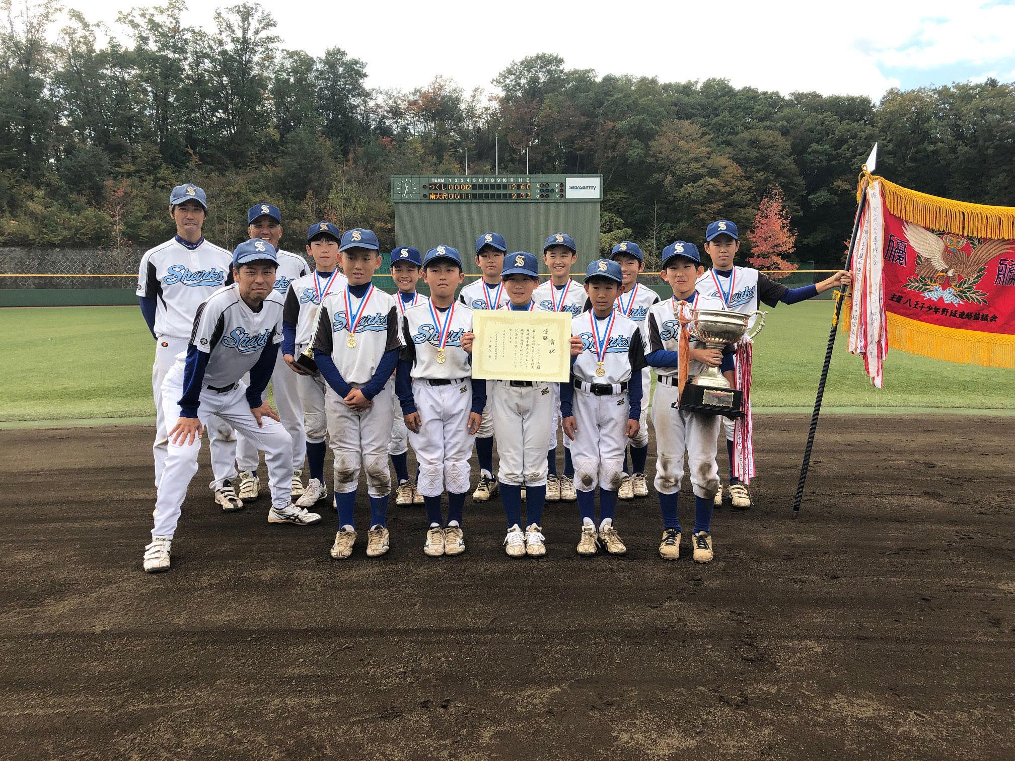 第32回八王子少年軟式野球 選手権大会 優勝 つくしシャークス 平成30年11月11日