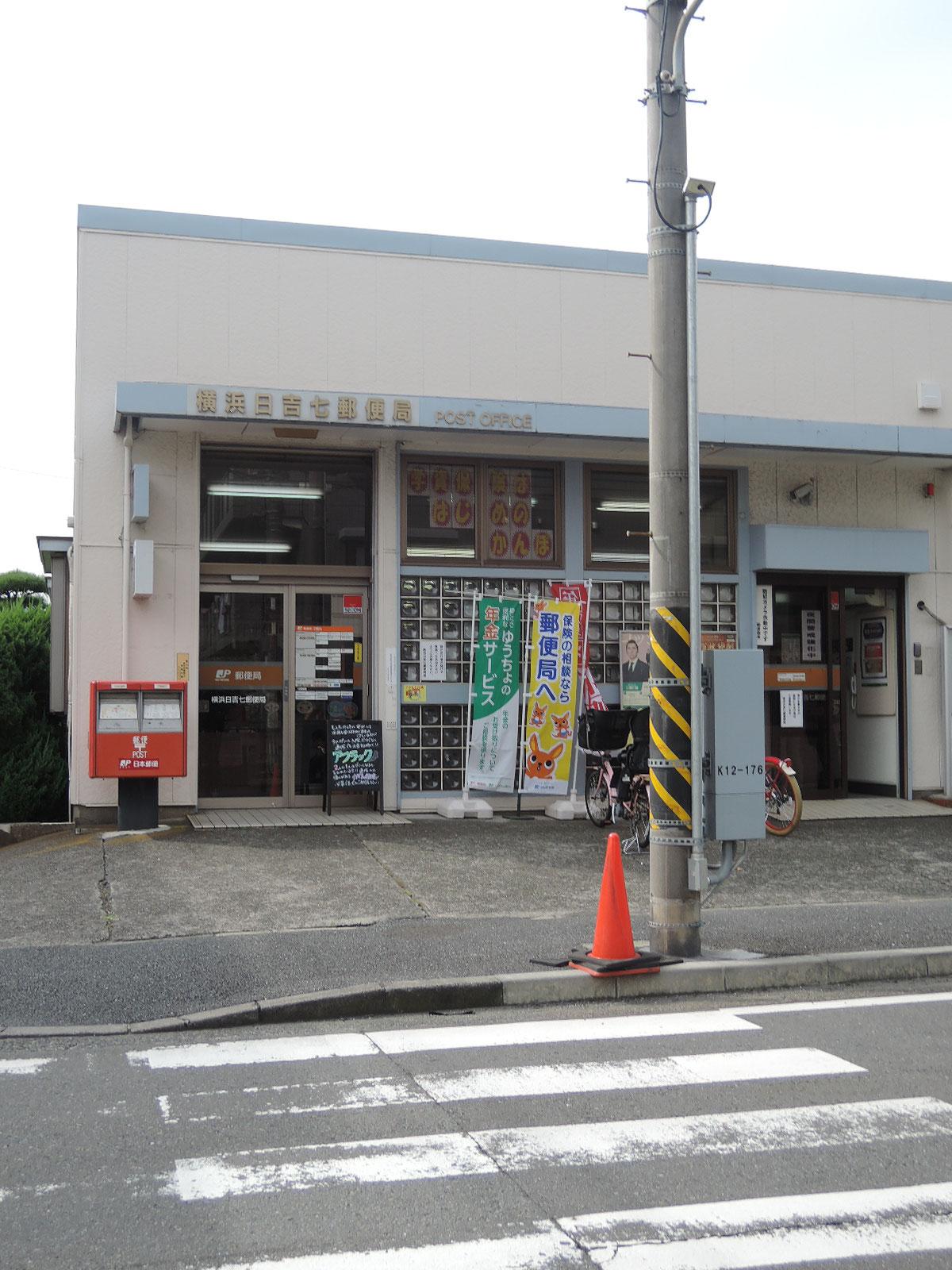 すぐ近くに郵便局があります
