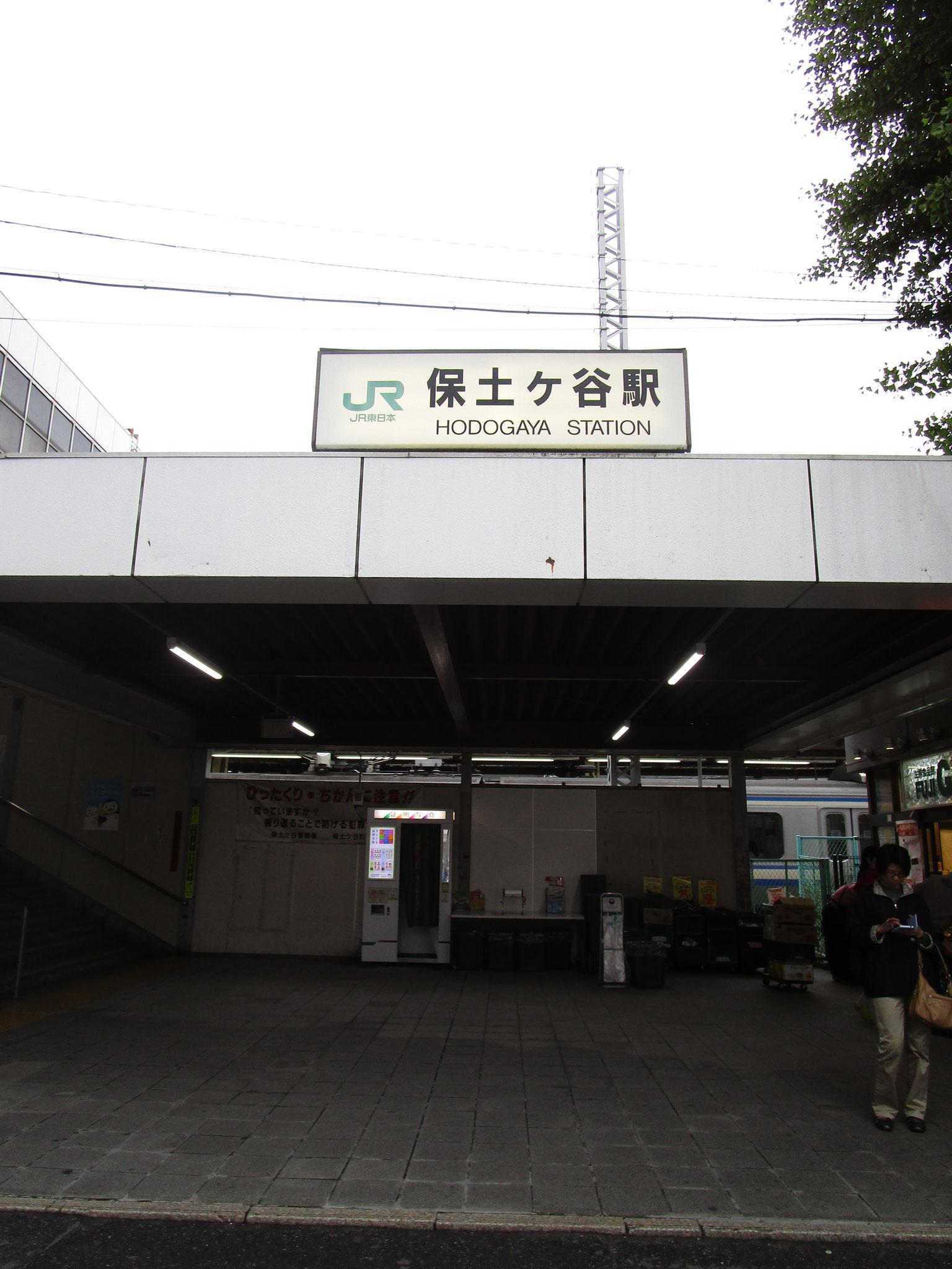 最寄り駅はJR線「保土ヶ谷」駅
