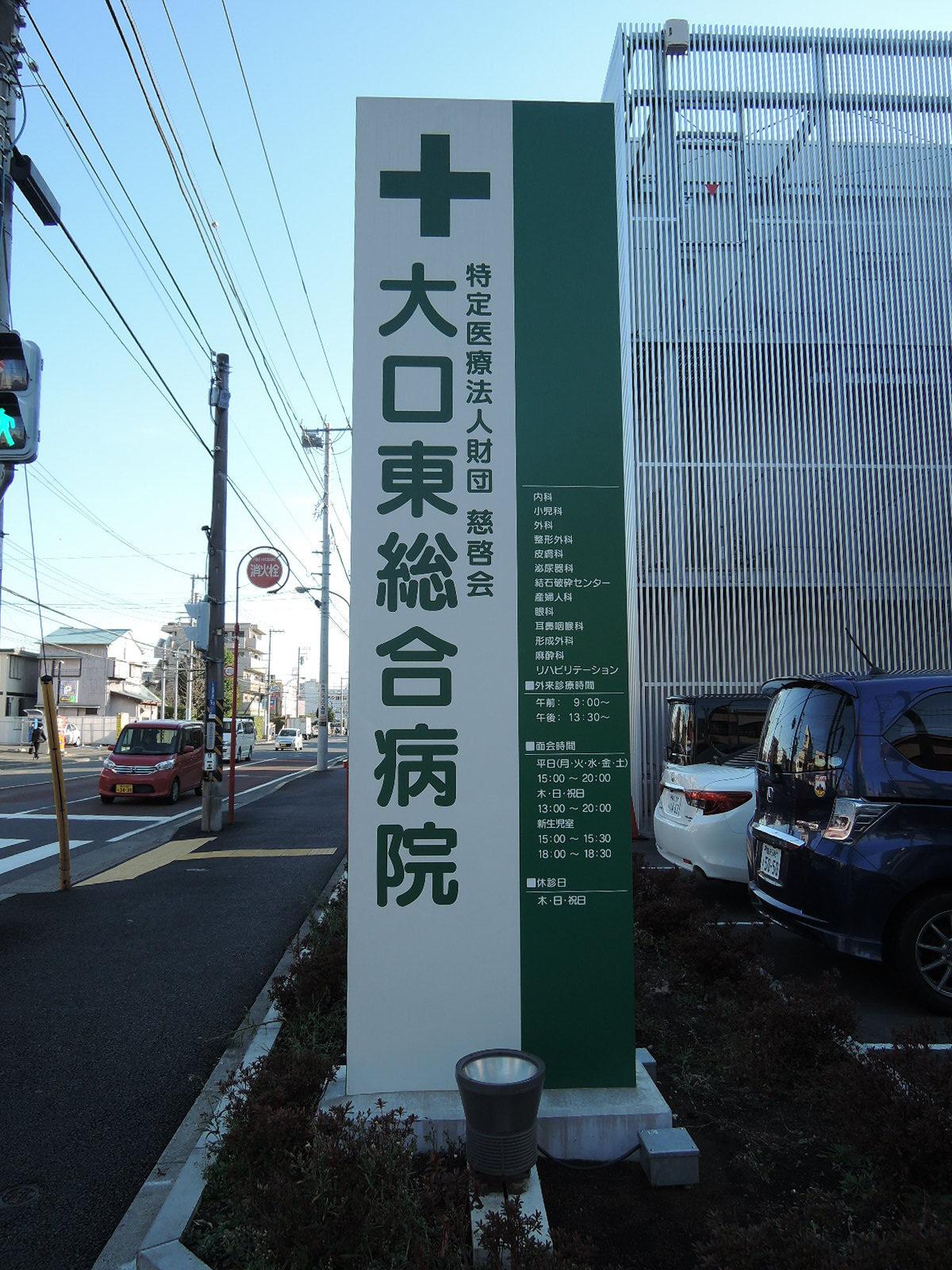 駅東口からすぐ近くに総合病院あり