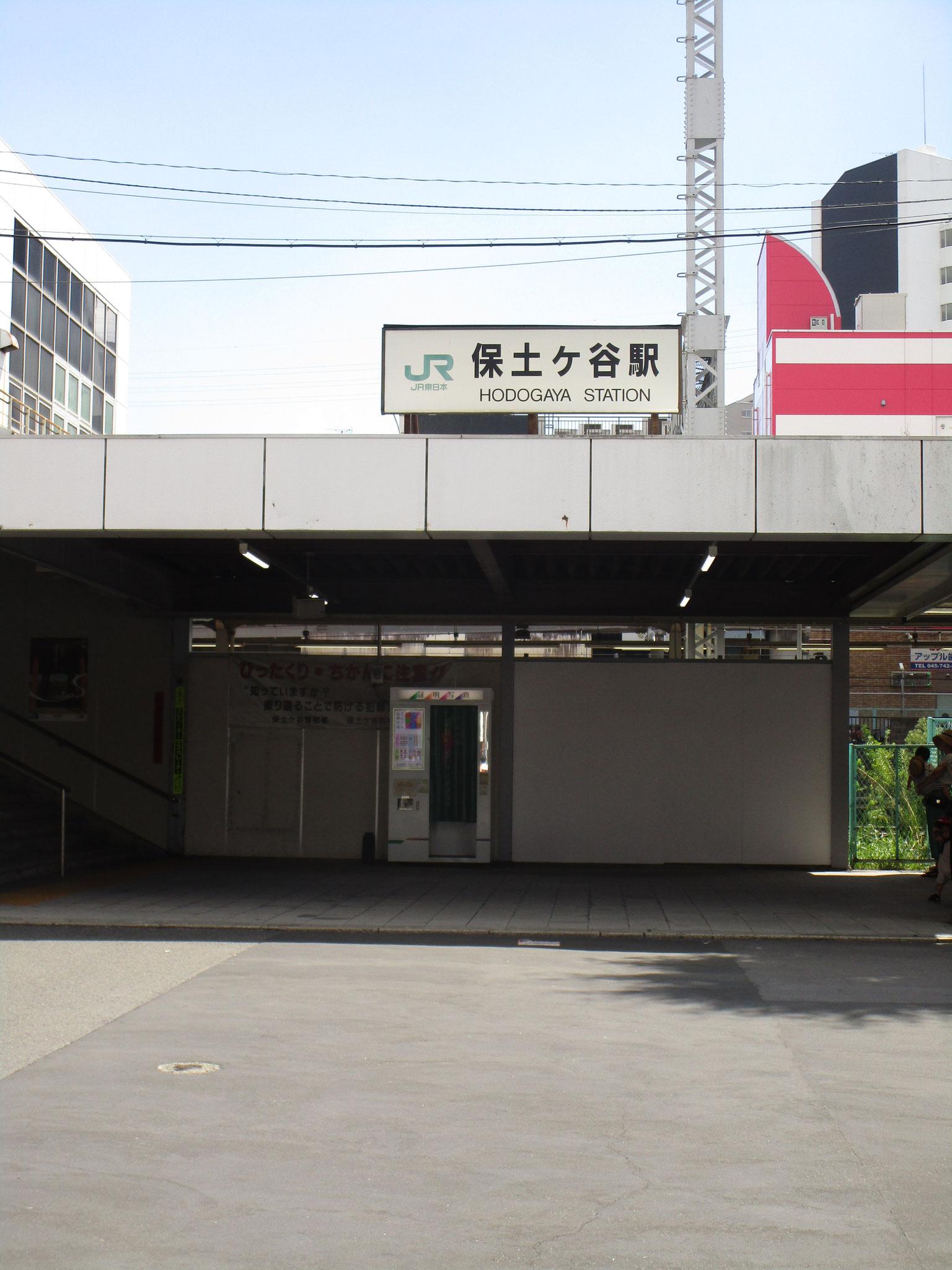 最寄り駅のJR線「保土ヶ谷」駅