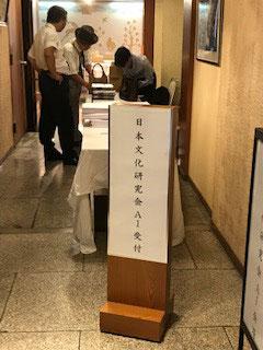 鈴鹿先生出版祝賀会受付