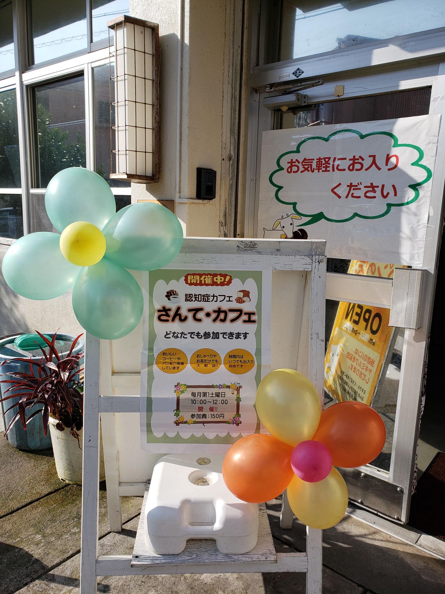 平成31年4月6日(土)第3回さんてカフェ 風船可愛いでしょ💓