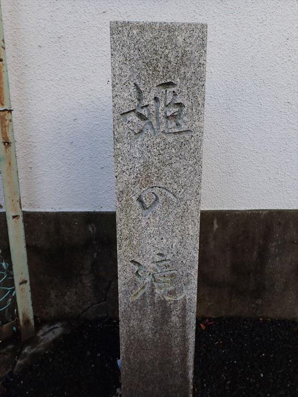 姫の伝説の「姫の滝の石標」