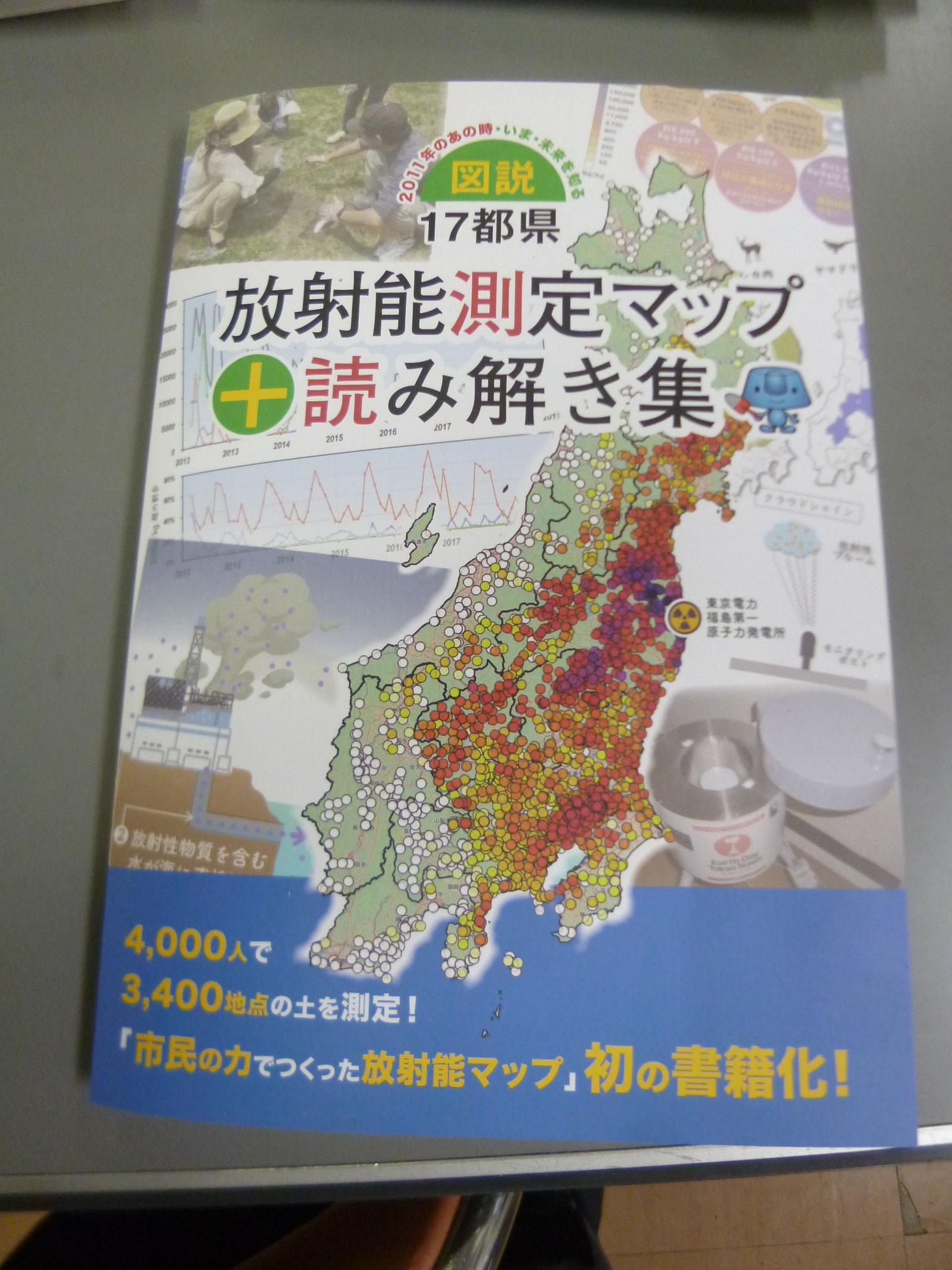 17都県放射能マップ
