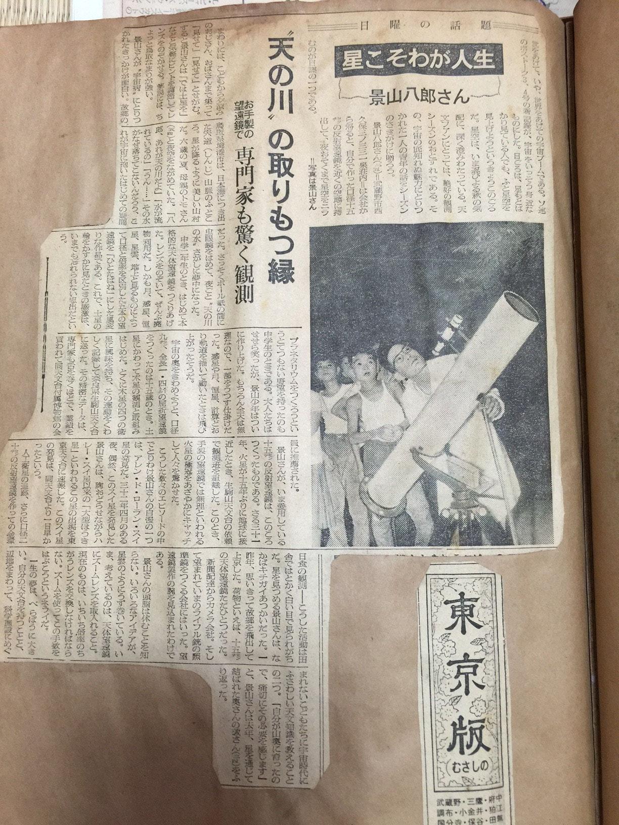 朝日新聞・東京版「日曜の話題」~星こそわが人生/景山八郎