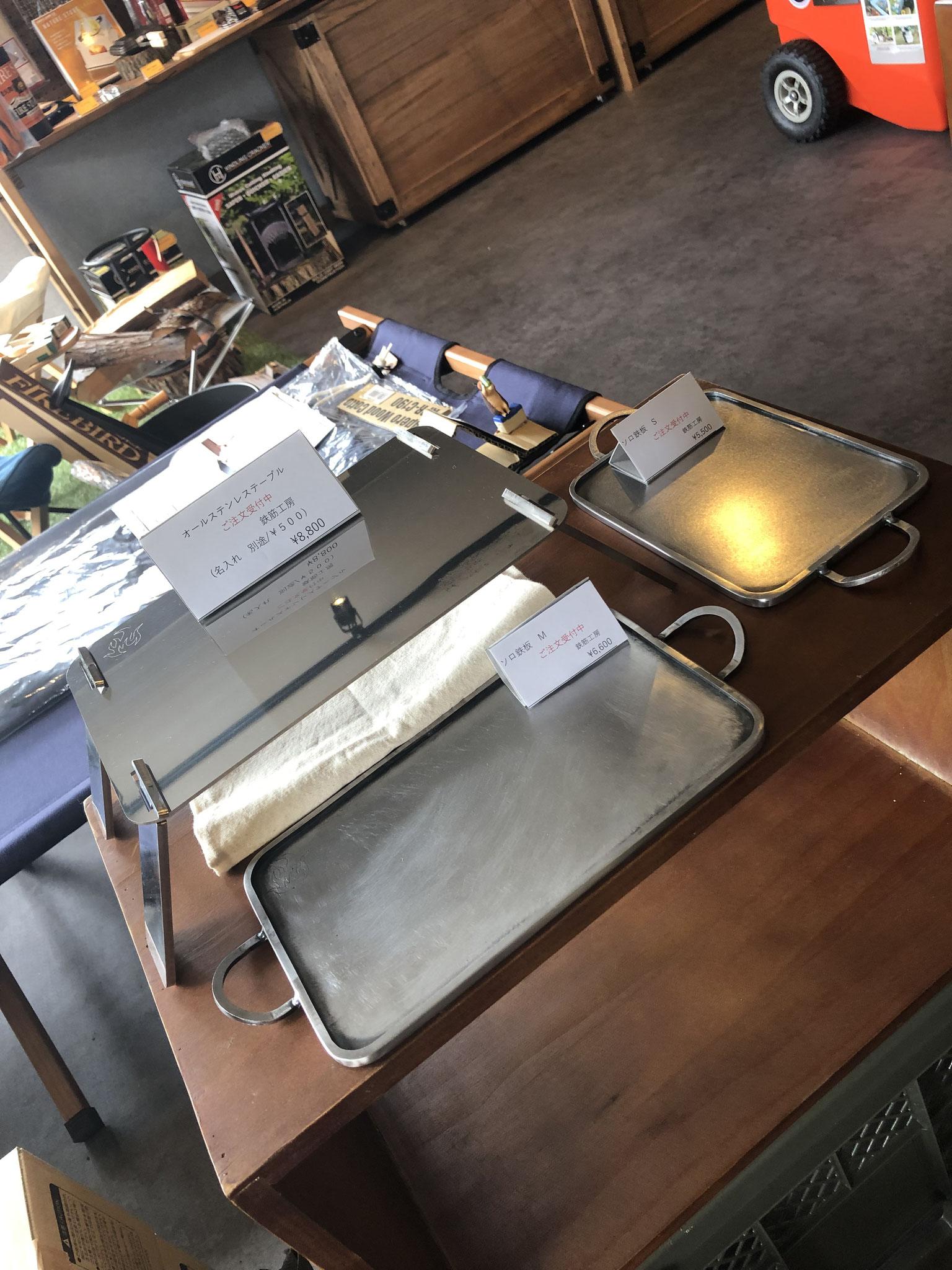 ソロ鉄板S・M オールステンレステーブル