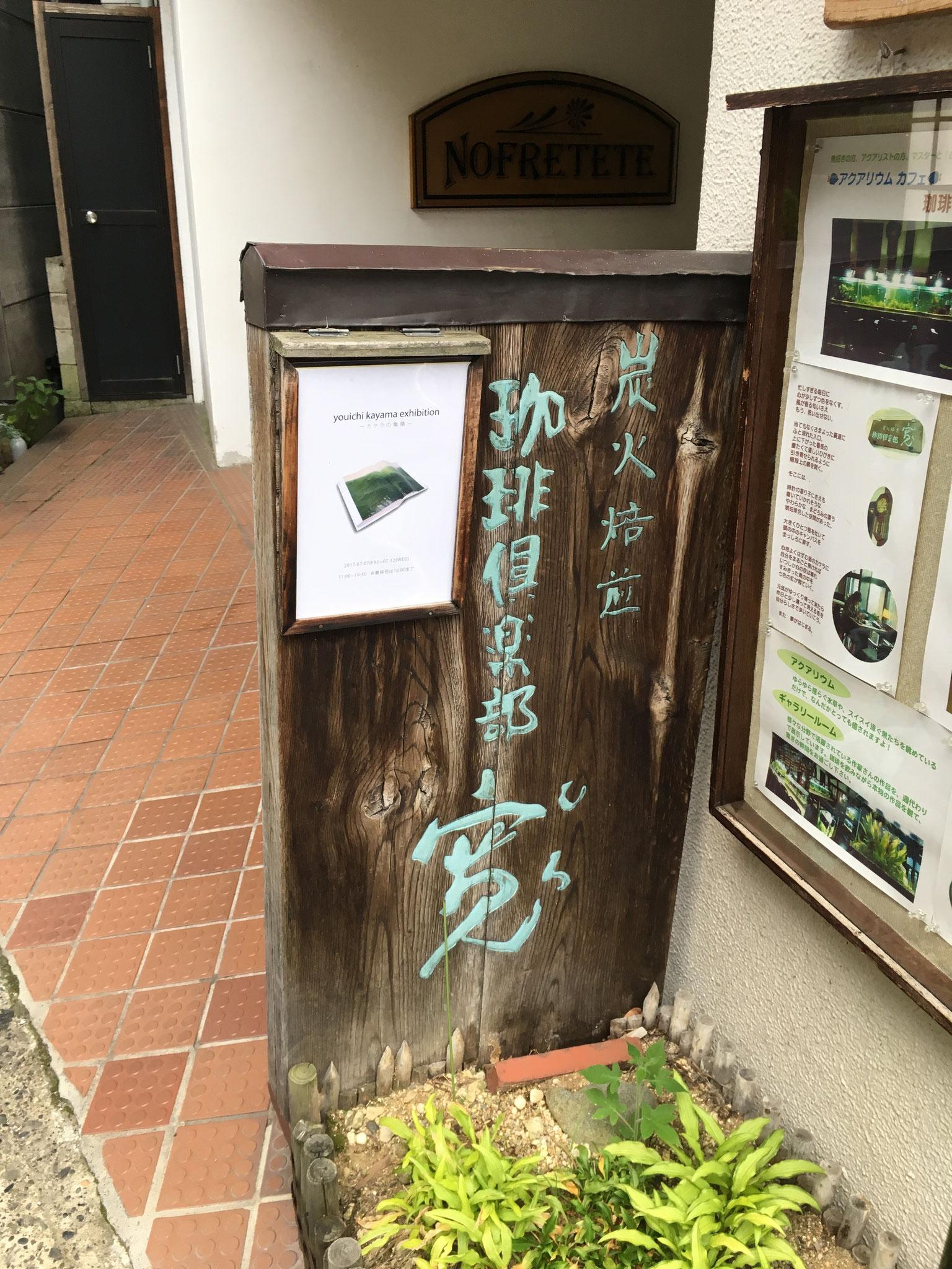 2017.07.07~07.12.「個展-カケラの集積-」@珈琲倶楽部 寛