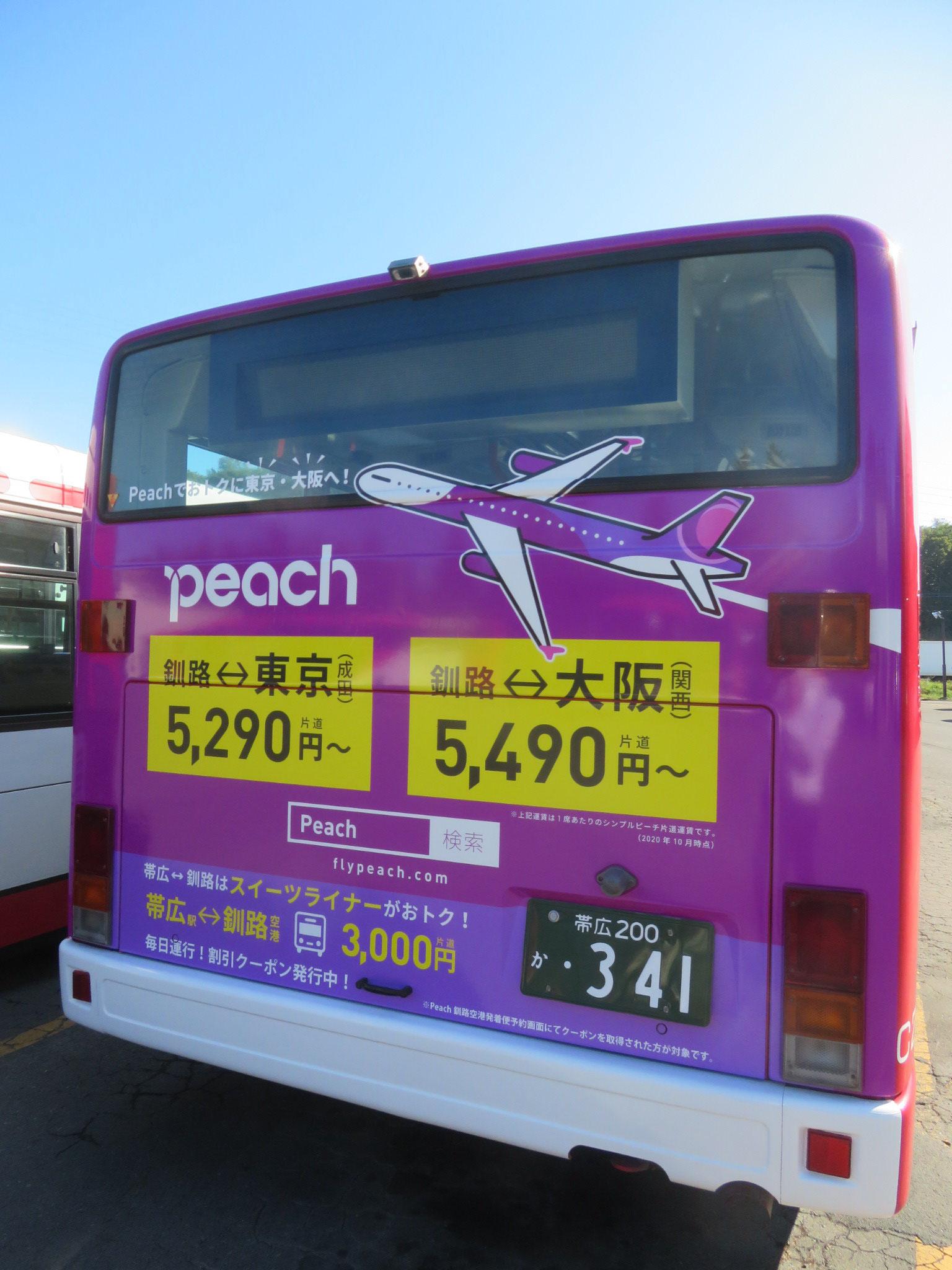 時刻 表 バス 釧路