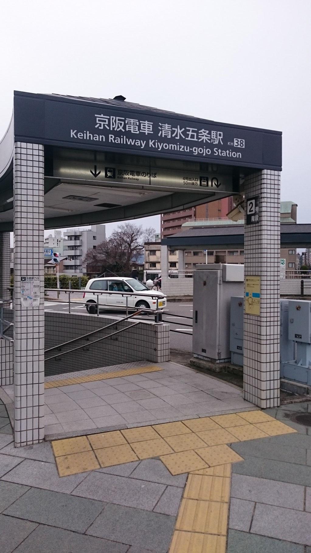 最寄駅、京阪線清水五条駅より東へ向かう