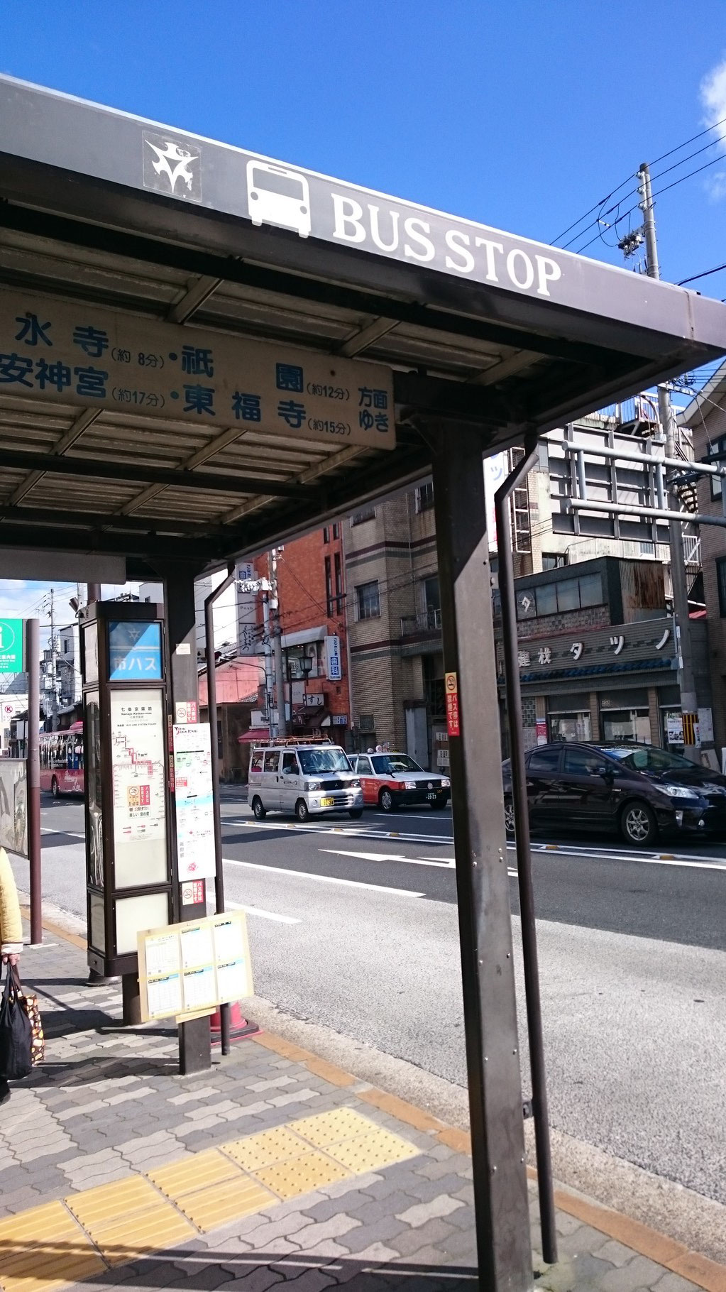 バス停「七条京阪」から東へ向かう