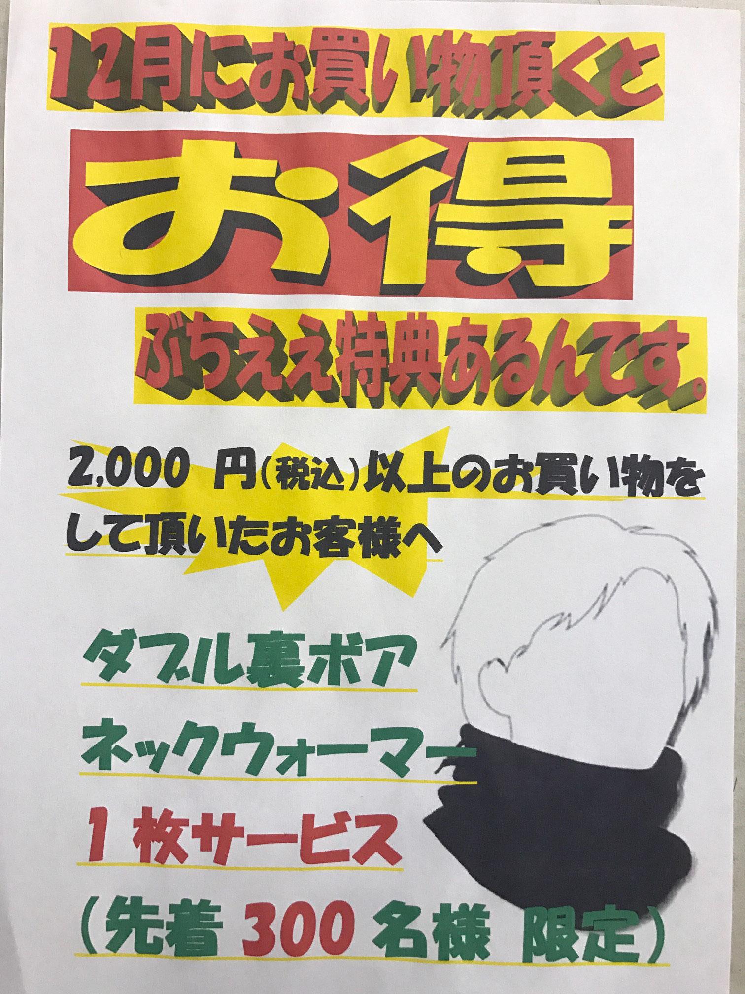 今月のイベント 2,000円(税込)以上お買い物して頂くと、ネックウォーマープレゼント!!