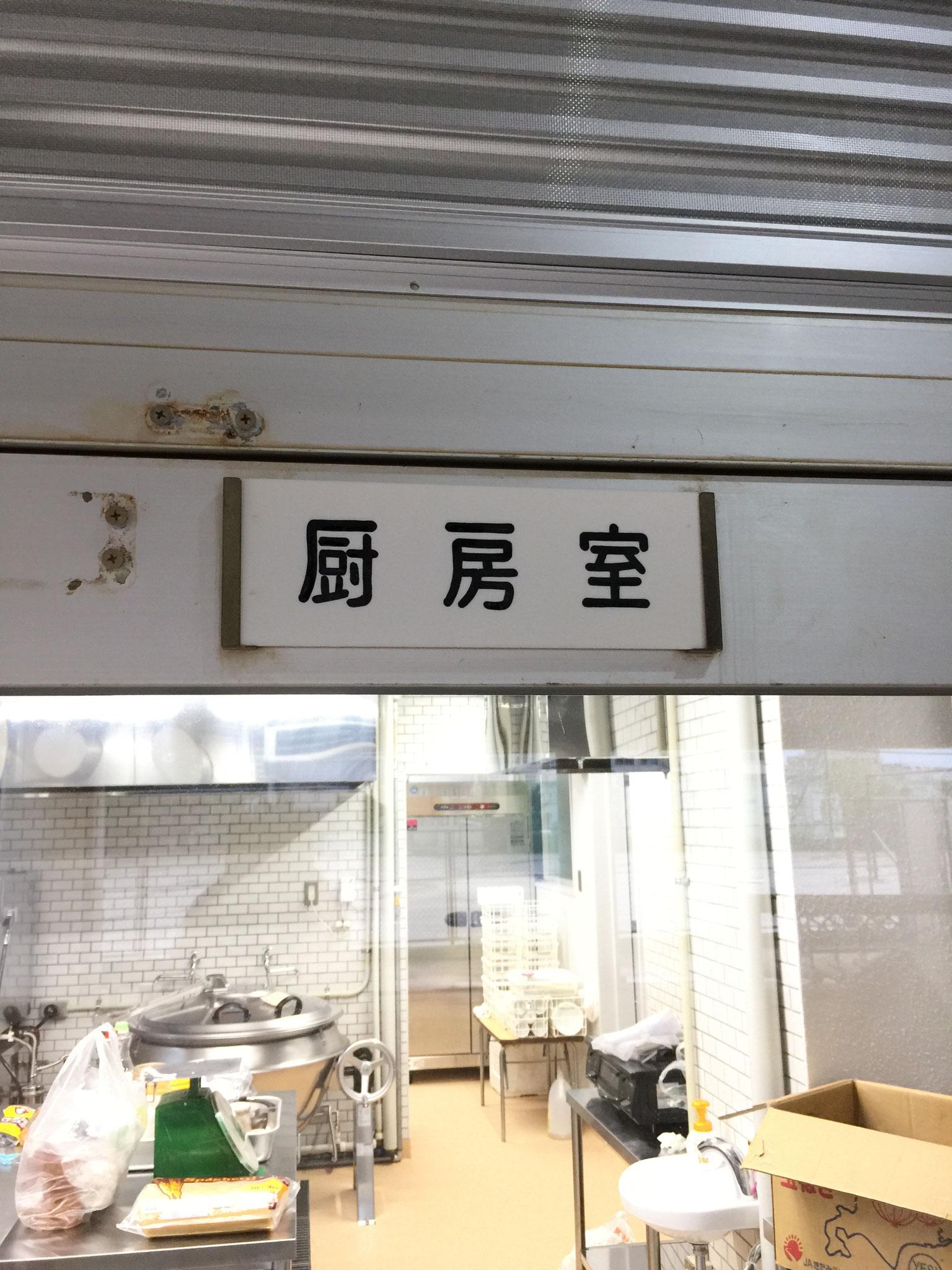 厨房室の看板も設置。